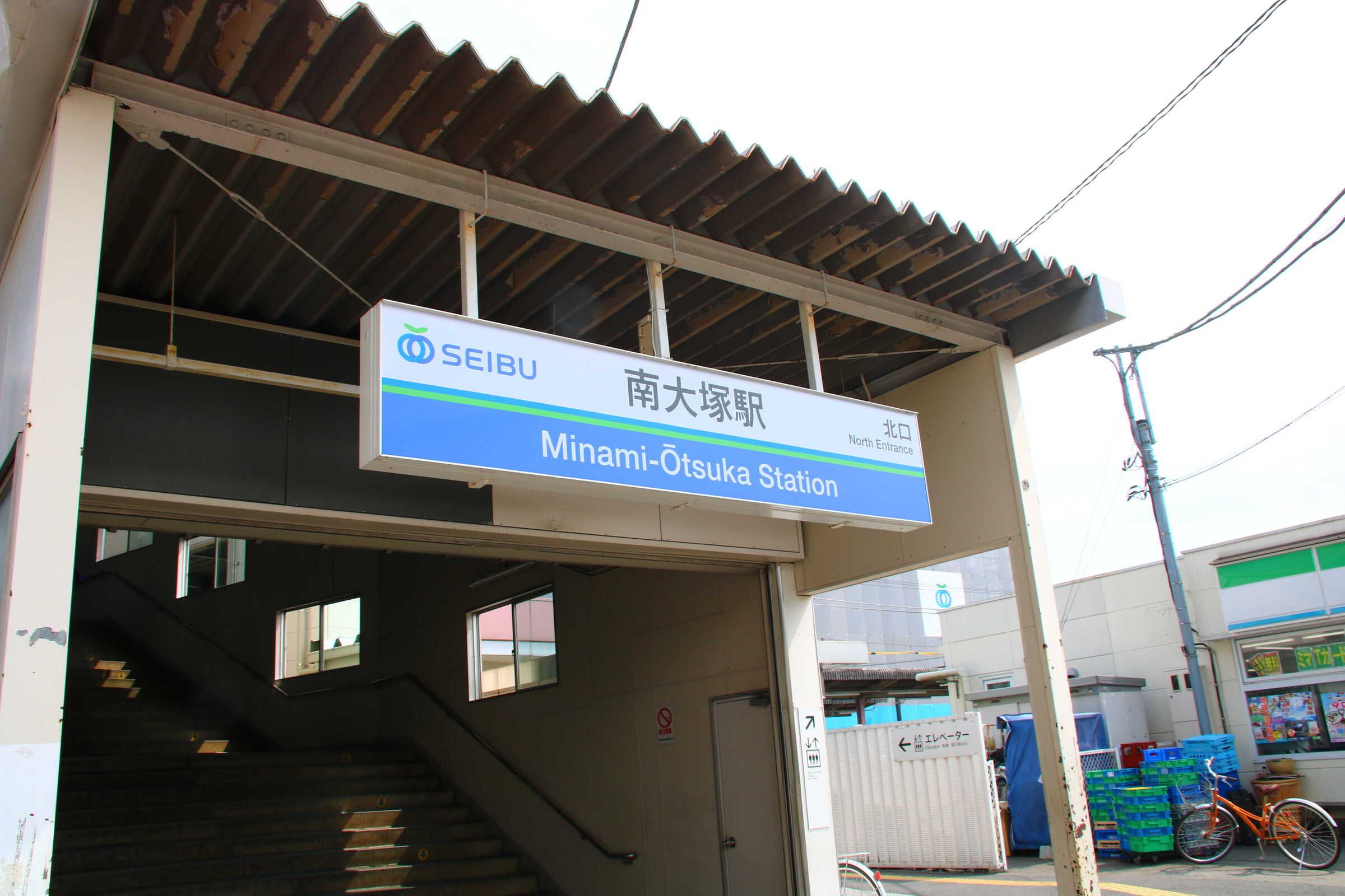 西武新宿線 南大塚駅