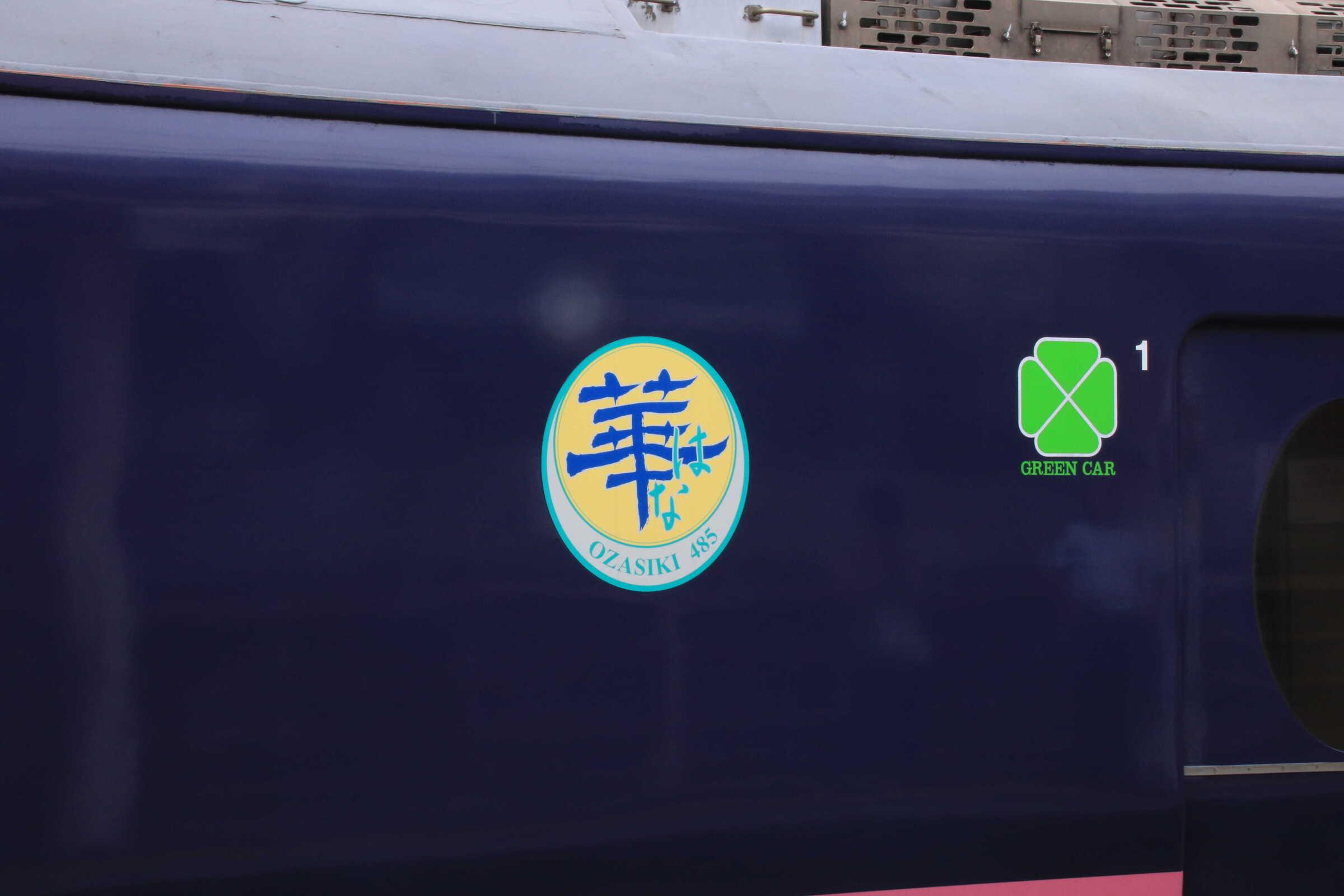 "9351M 快速 お座敷みたけ清流号 485系 高タカTG02編成 ""華"""