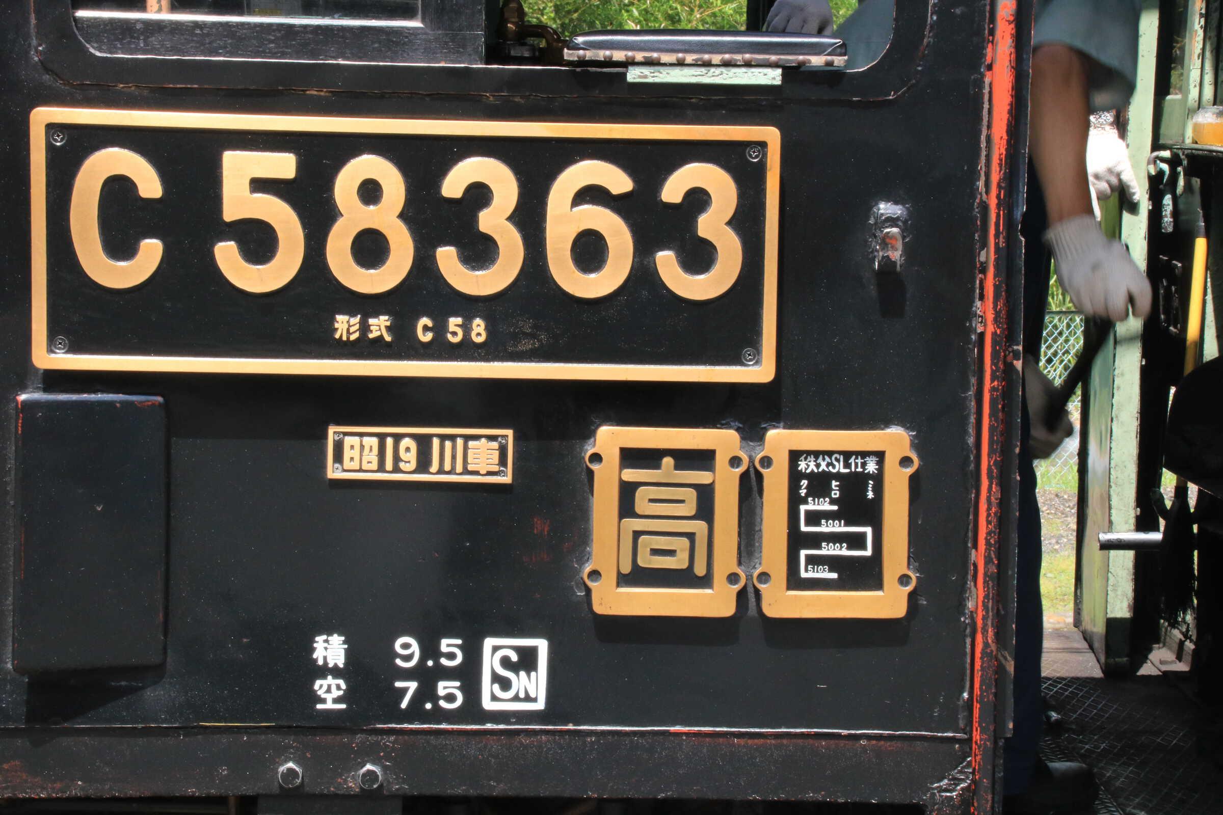 C58363