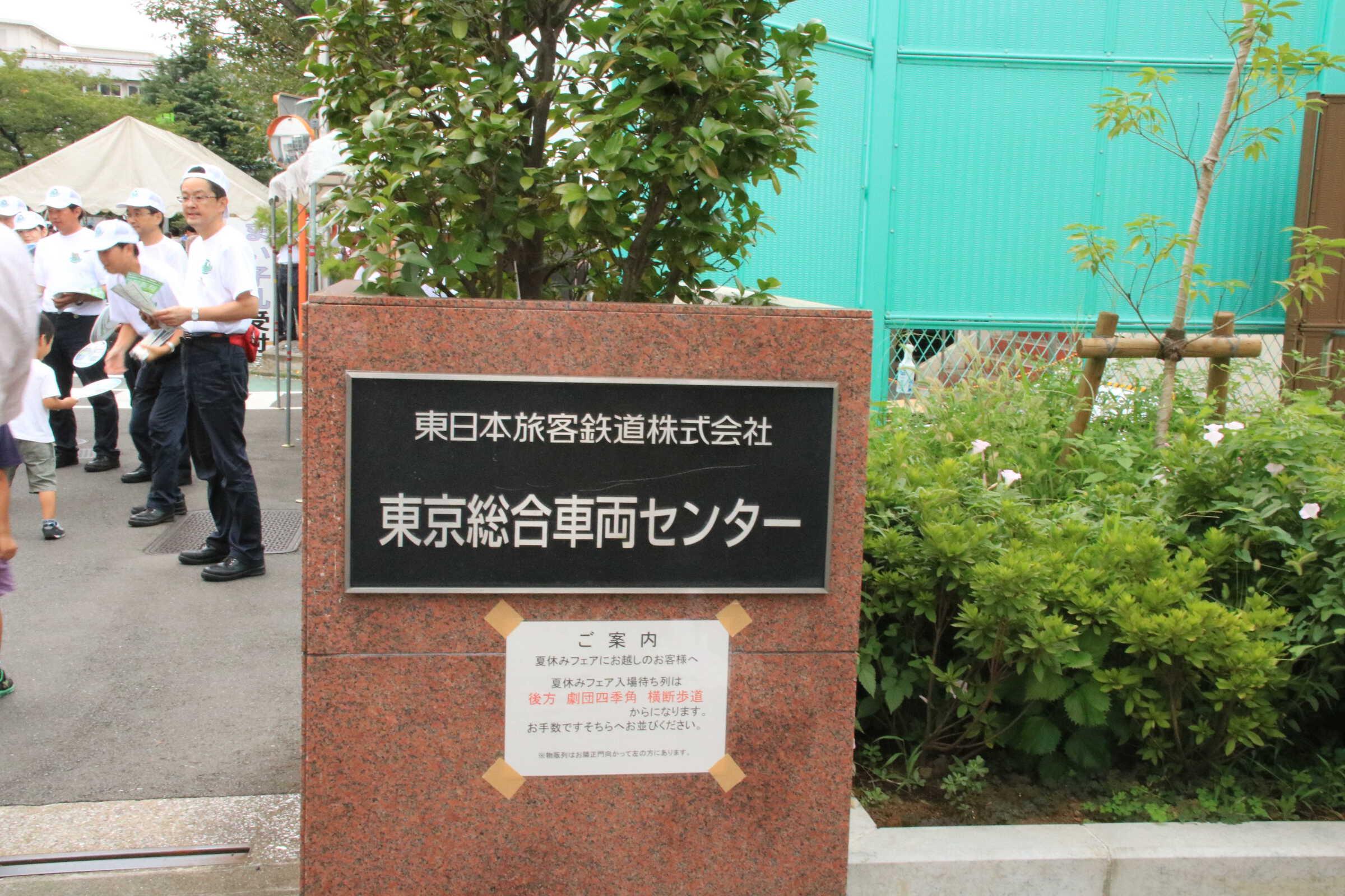 東京総合車両センター 入り口