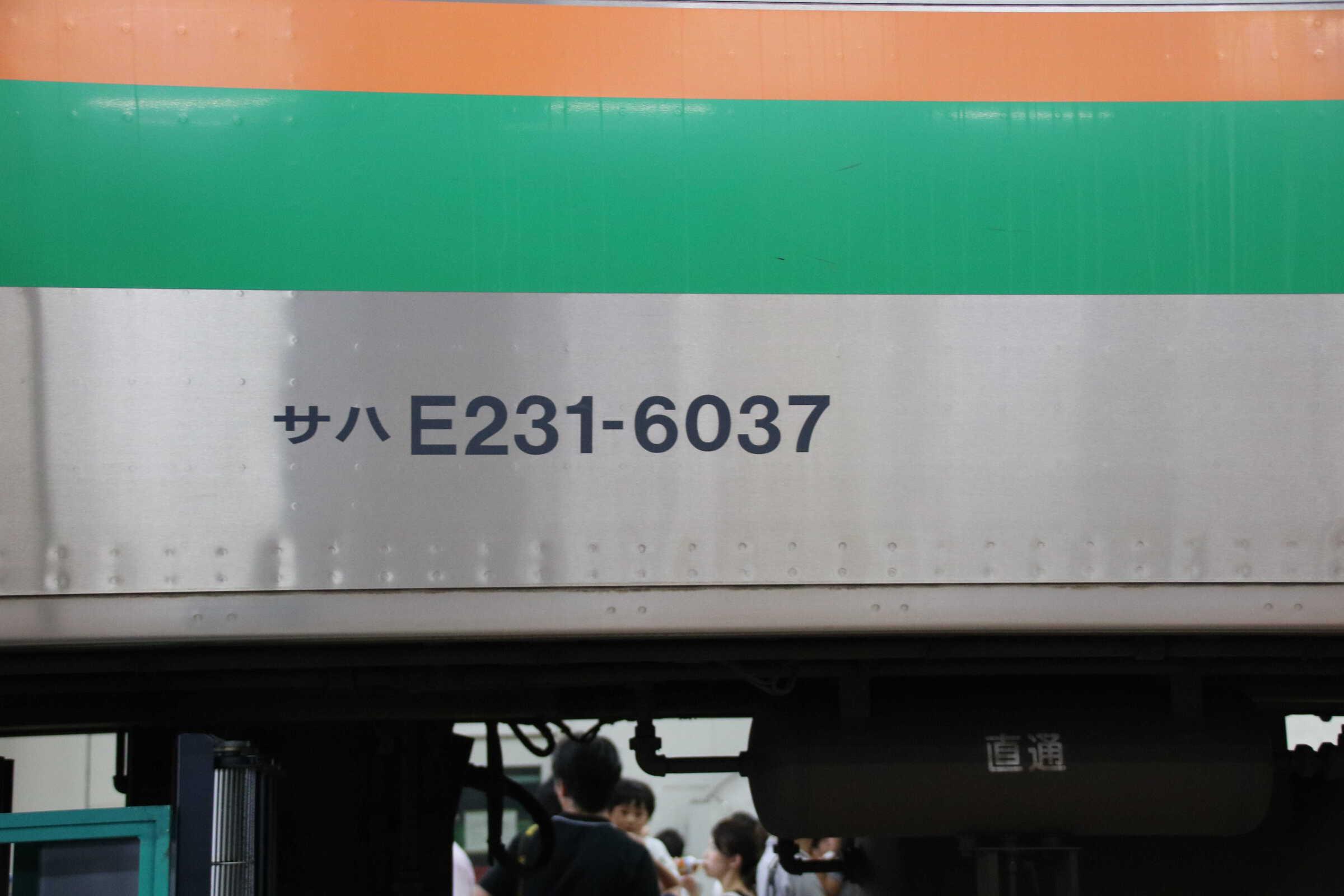 宮ヤマU537編成 サハE231-6037