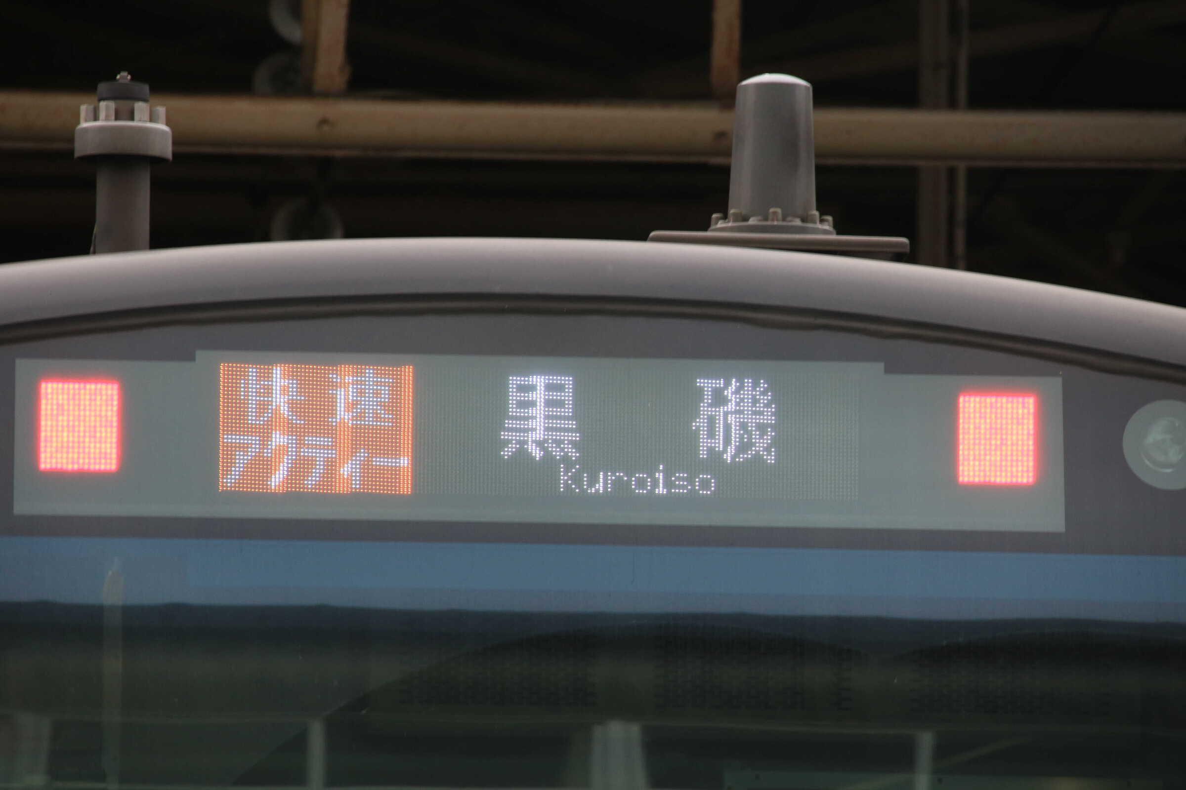 横コツE-55 上野東京ライン 宇都宮線内普通 快速アクティー 黒磯行き