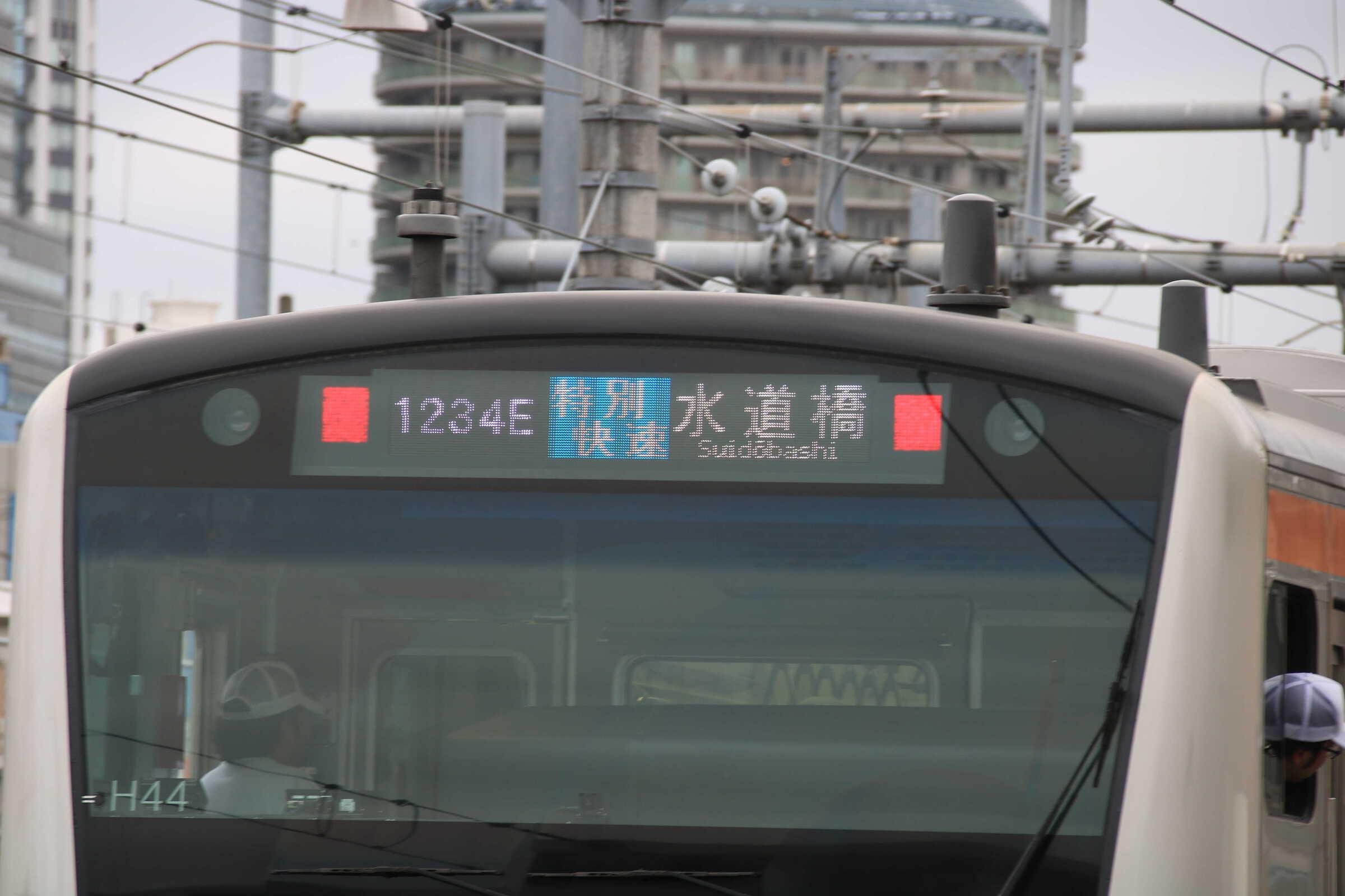 八トタH44編成 1234E 特別快速 水道橋