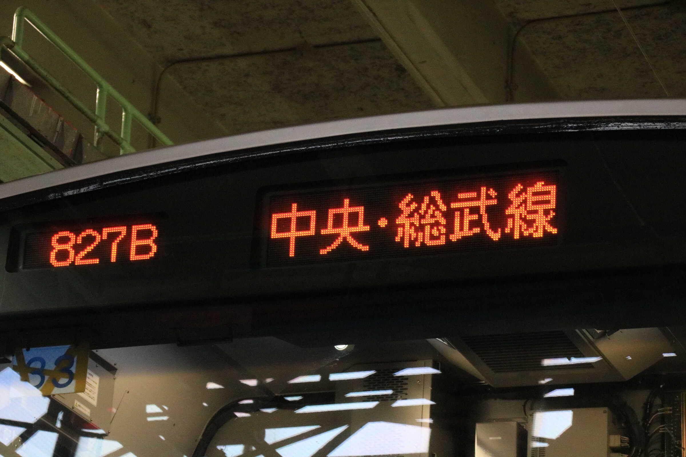 E231系 八ミツB33編成 827B 水道橋行き
