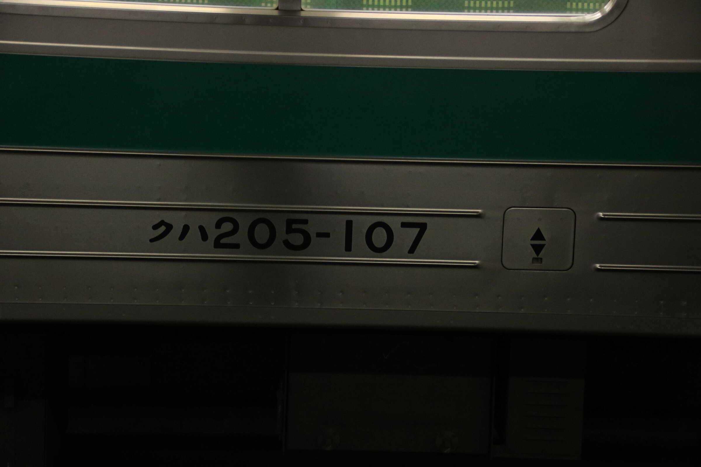 205系 宮ハエ28編成 クハ205-107