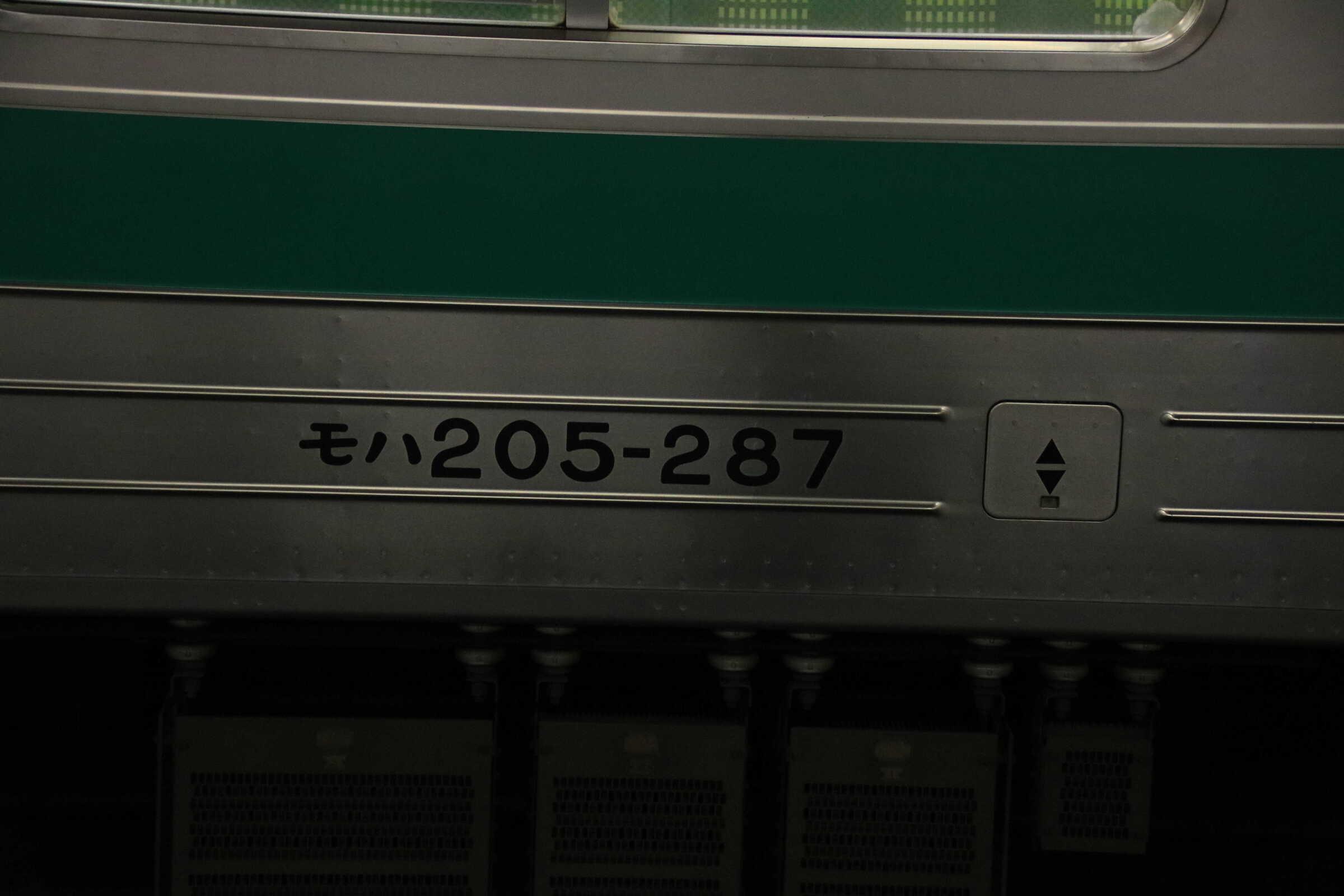 205系 宮ハエ28編成 モハ205-287