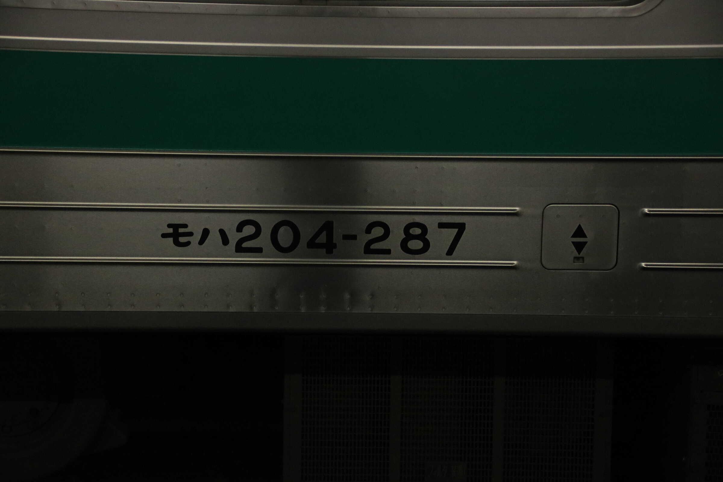 205系 宮ハエ28編成 モハ204-287
