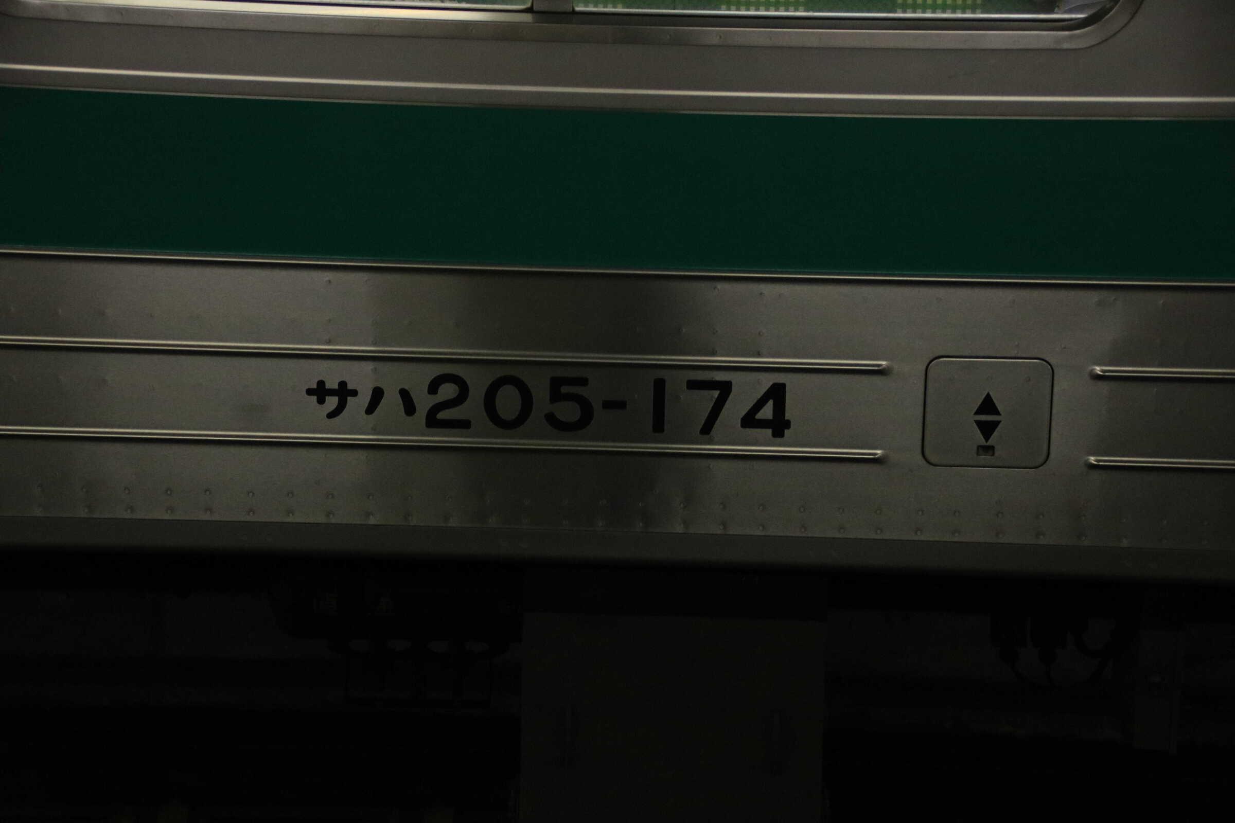 205系 宮ハエ28編成 サハ205-174