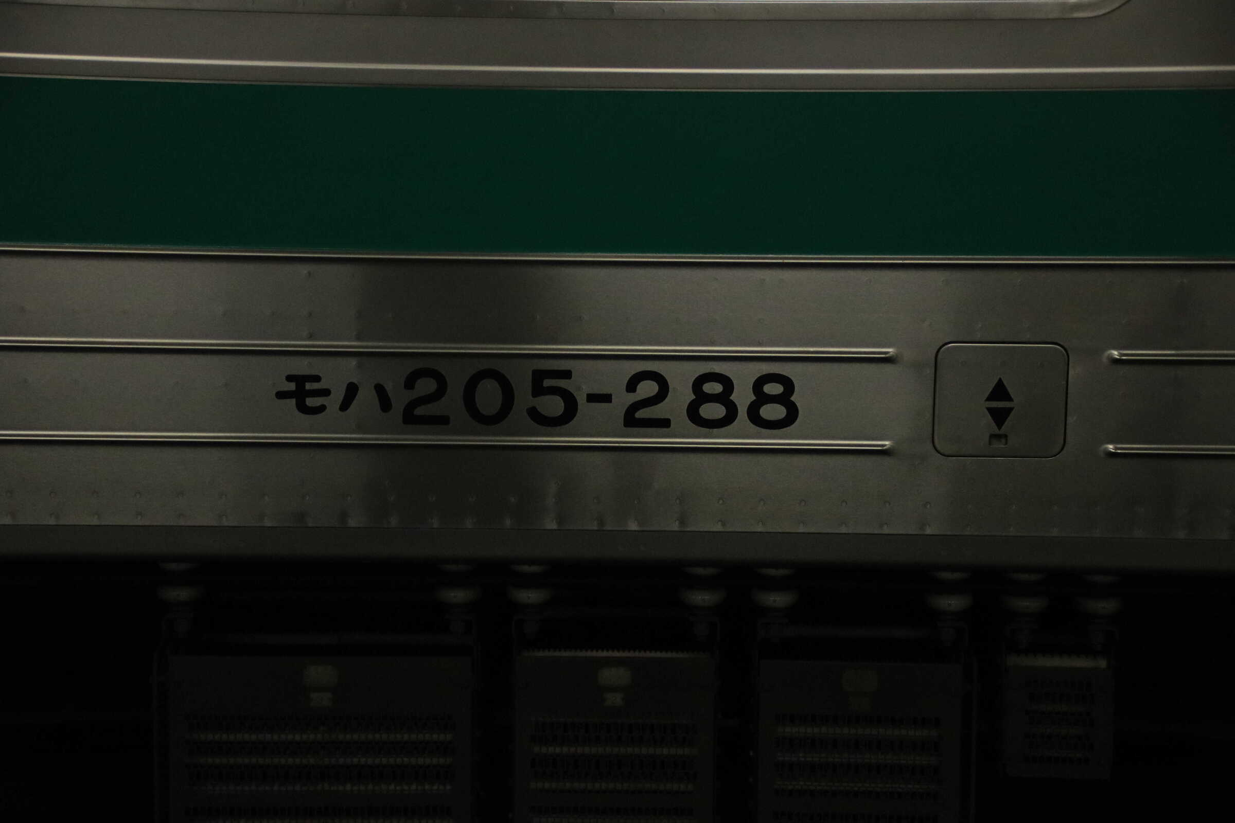 205系 宮ハエ28編成 モハ205-288