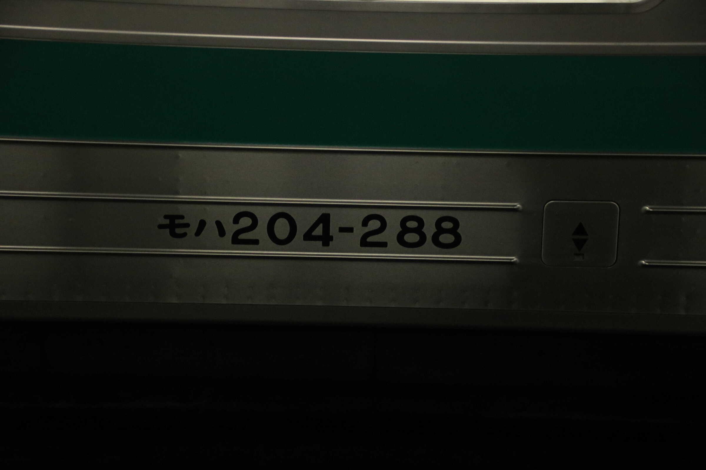 205系 宮ハエ28編成 モハ204-288