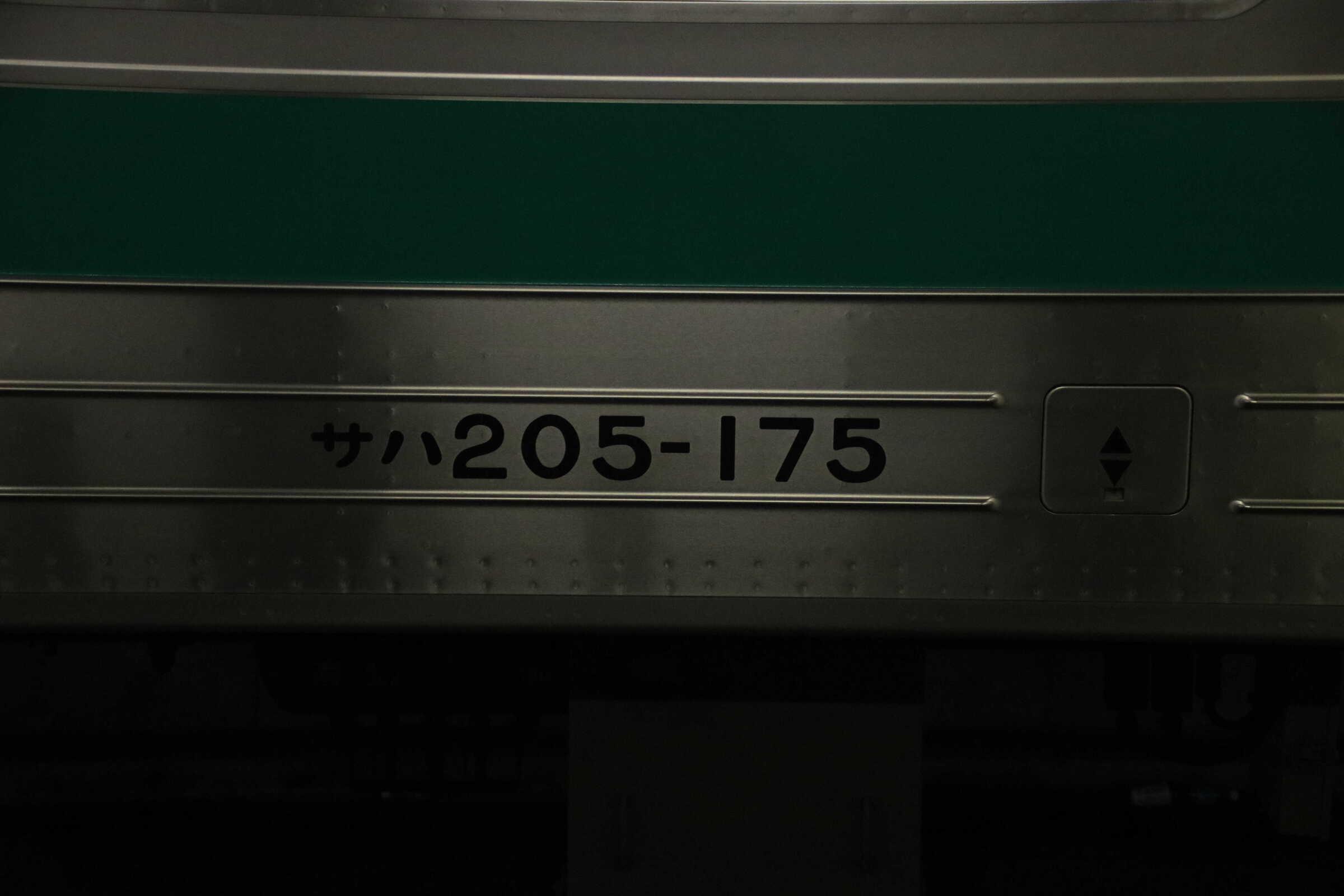 205系 宮ハエ28編成 サハ205-175