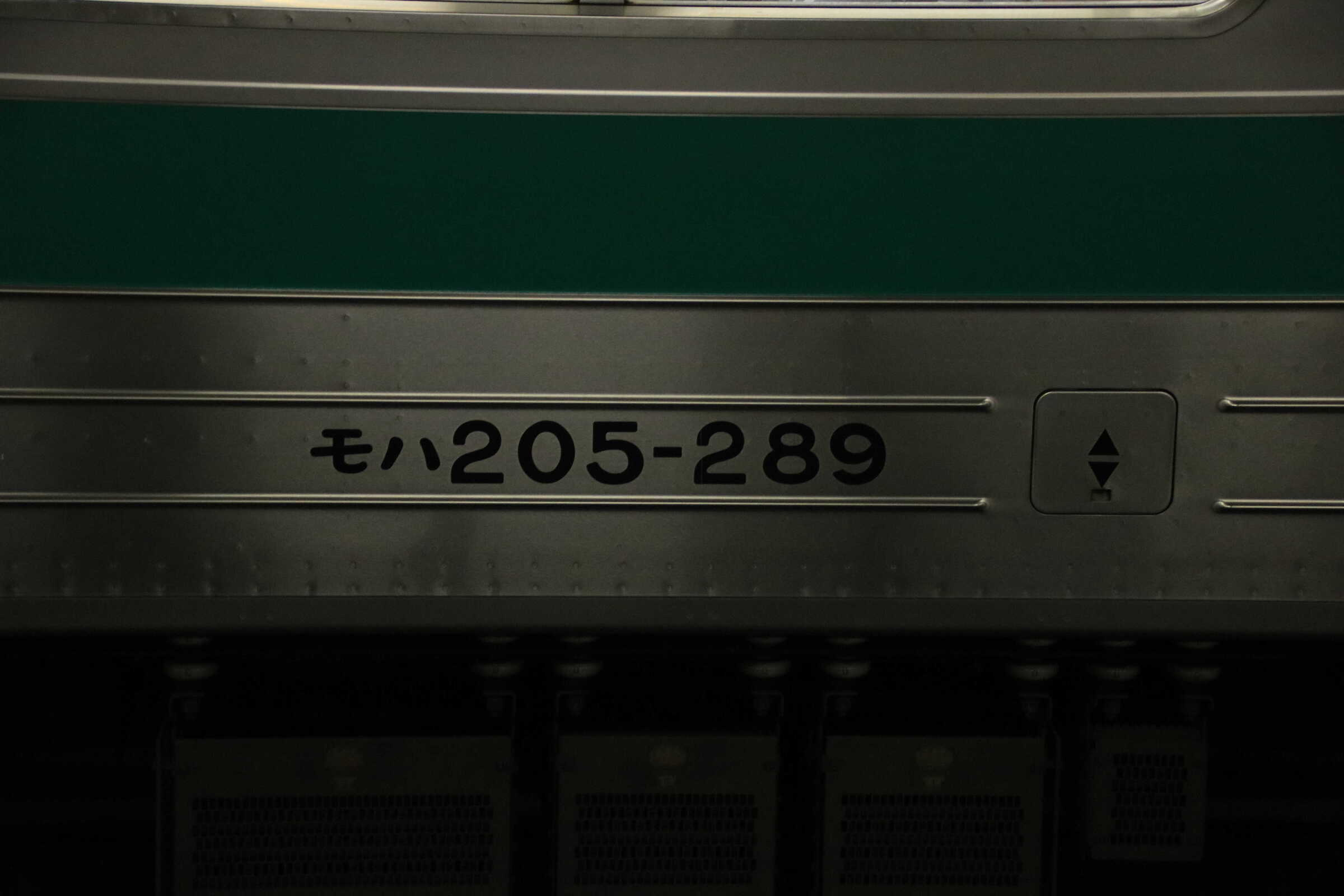 205系 宮ハエ28編成 モハ205-289
