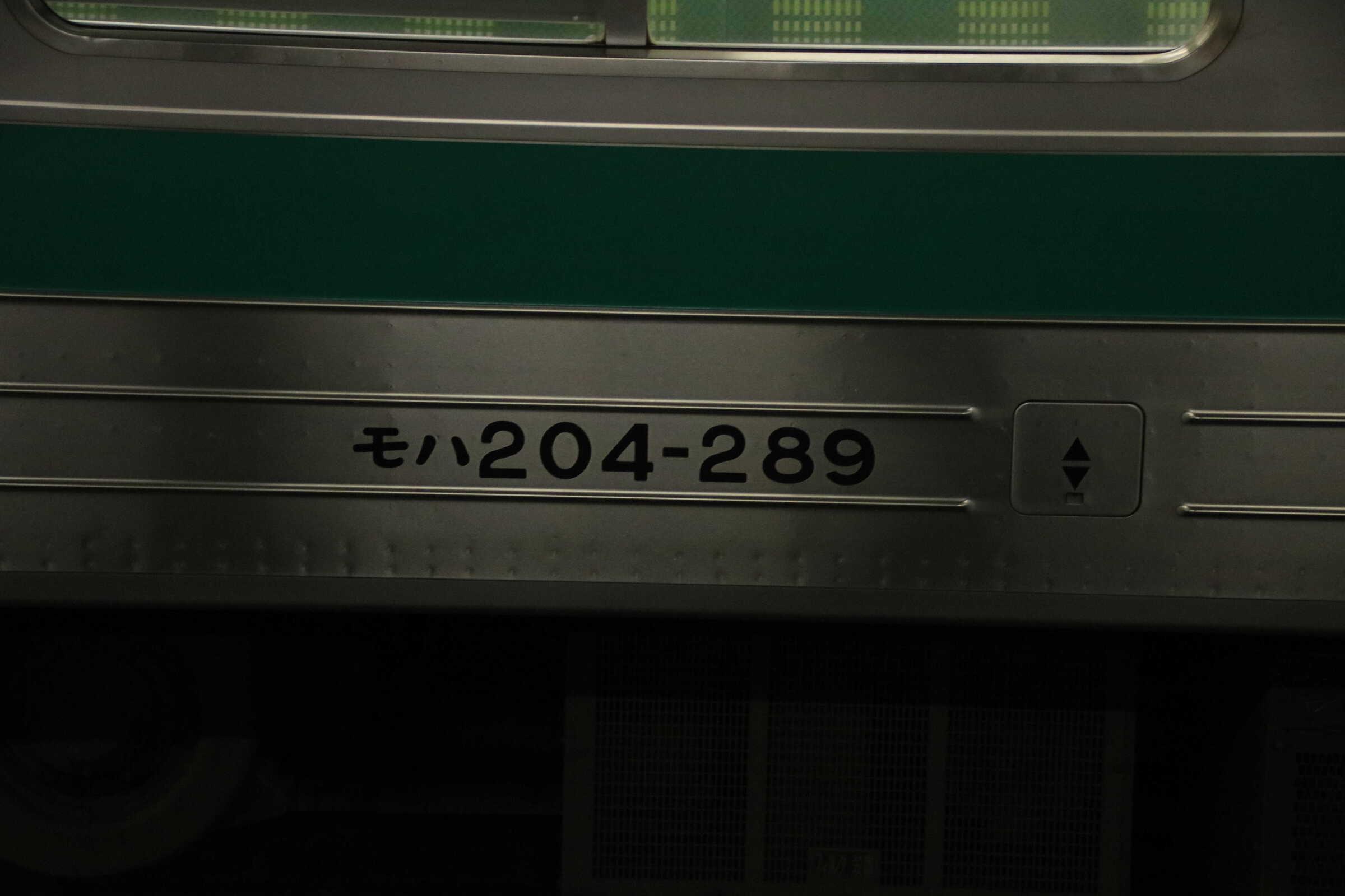 205系 宮ハエ28編成 モハ204-289