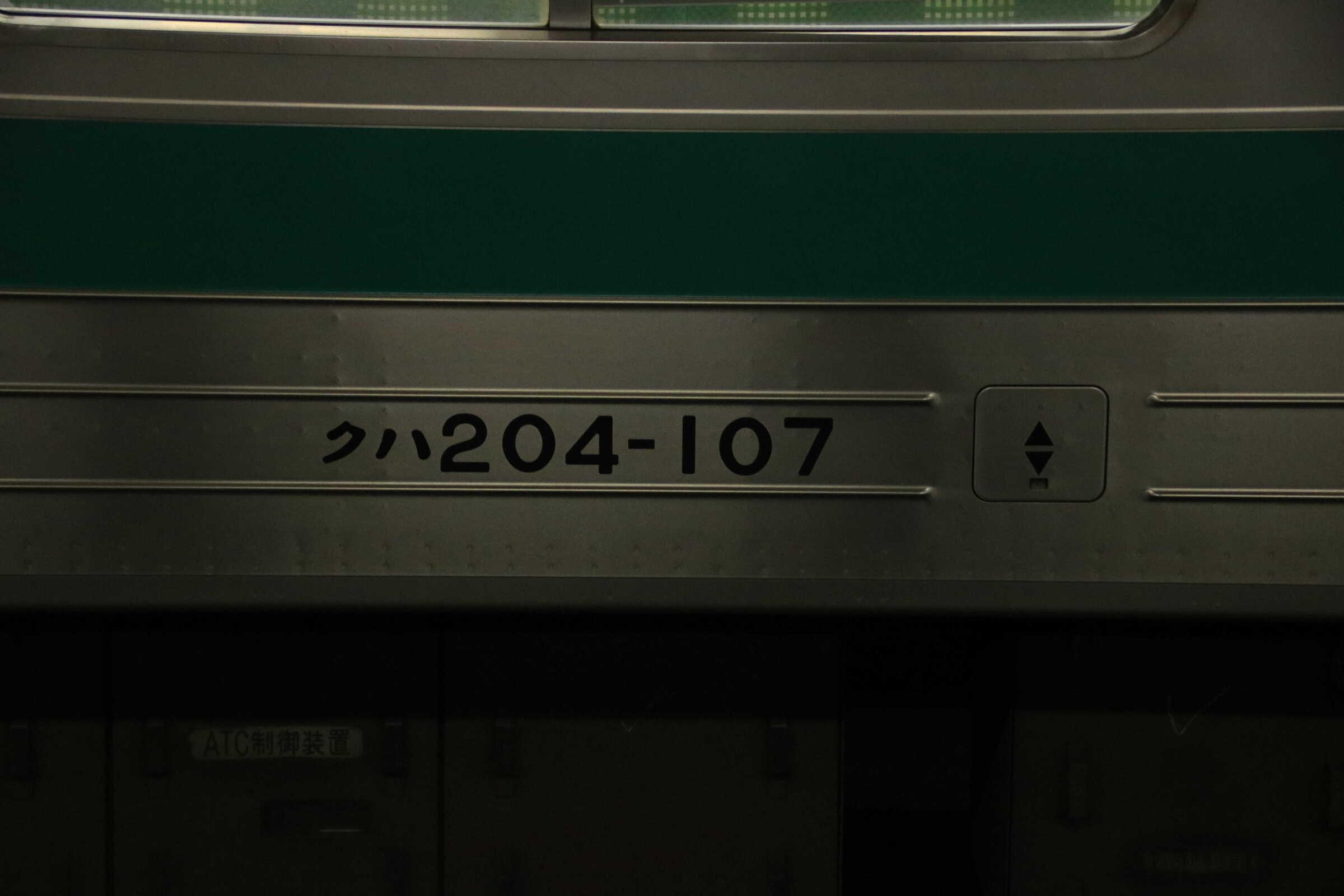 205系 宮ハエ28編成 クハ204-107
