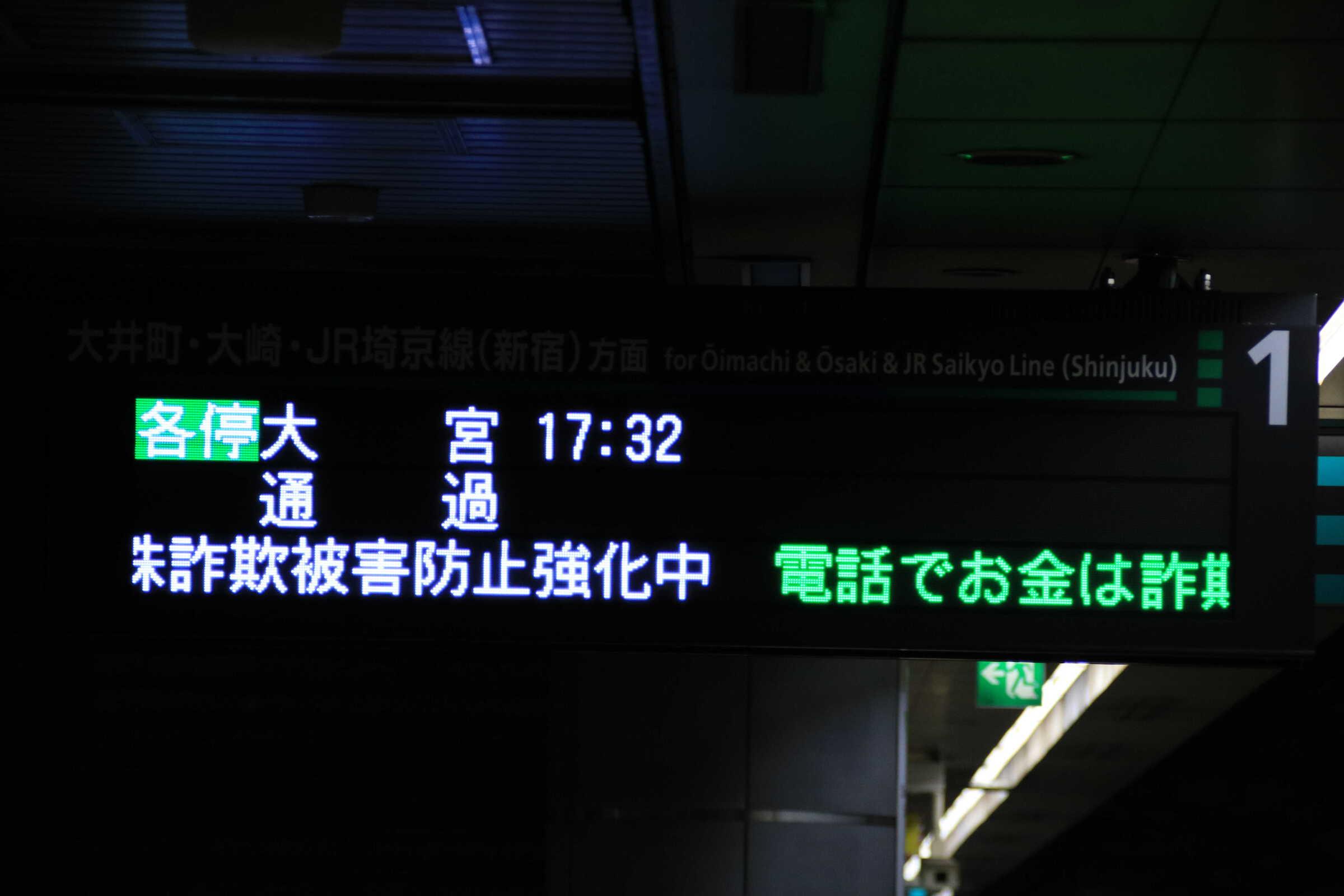 通過前の表示