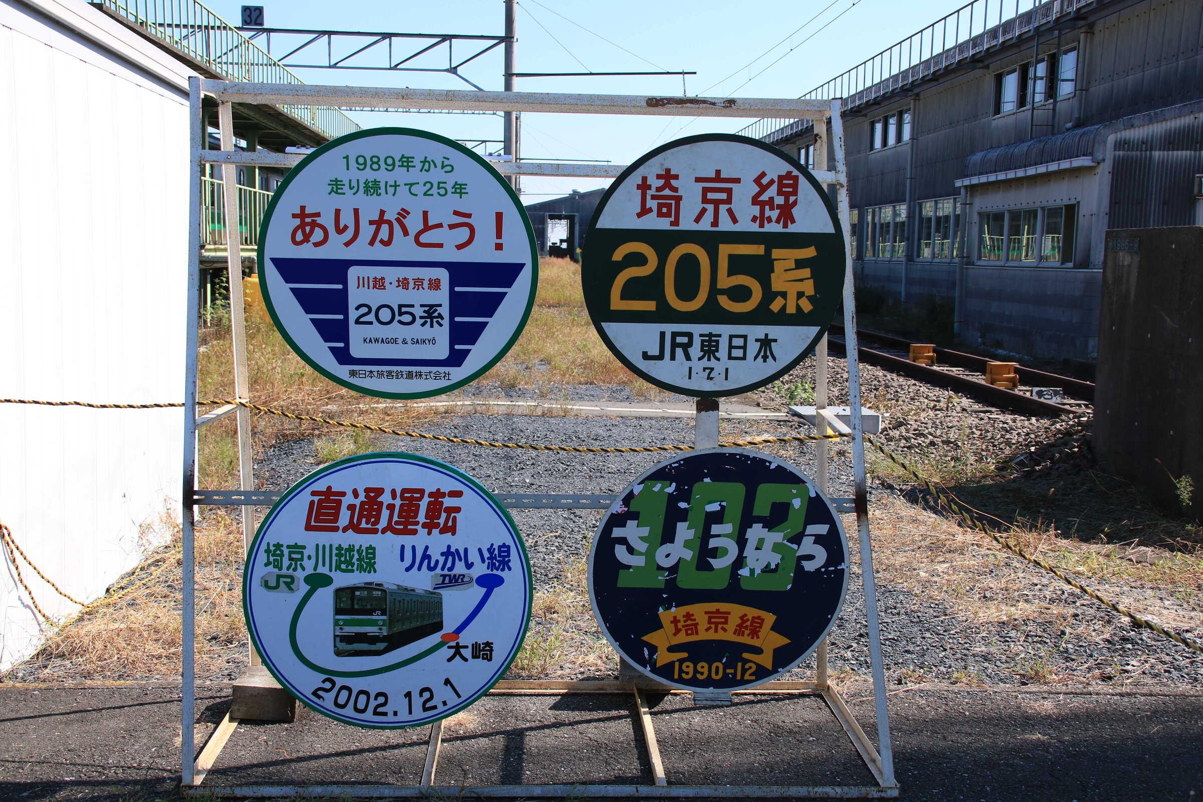 埼京線,川越線につけられていたヘッドマーク
