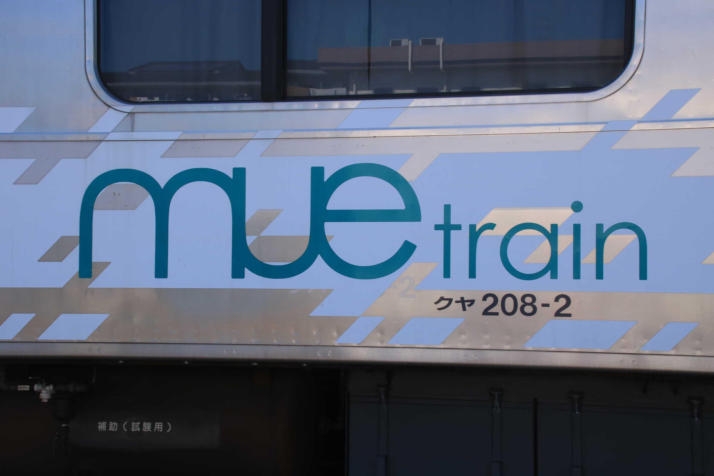 209系 Mue Train