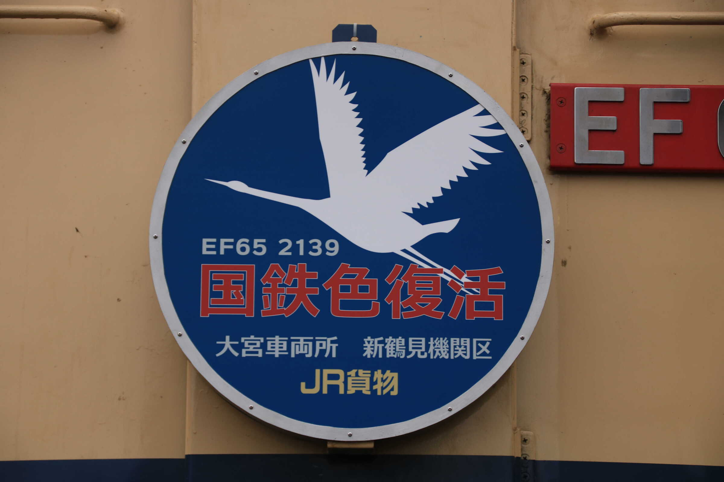EF65-2139