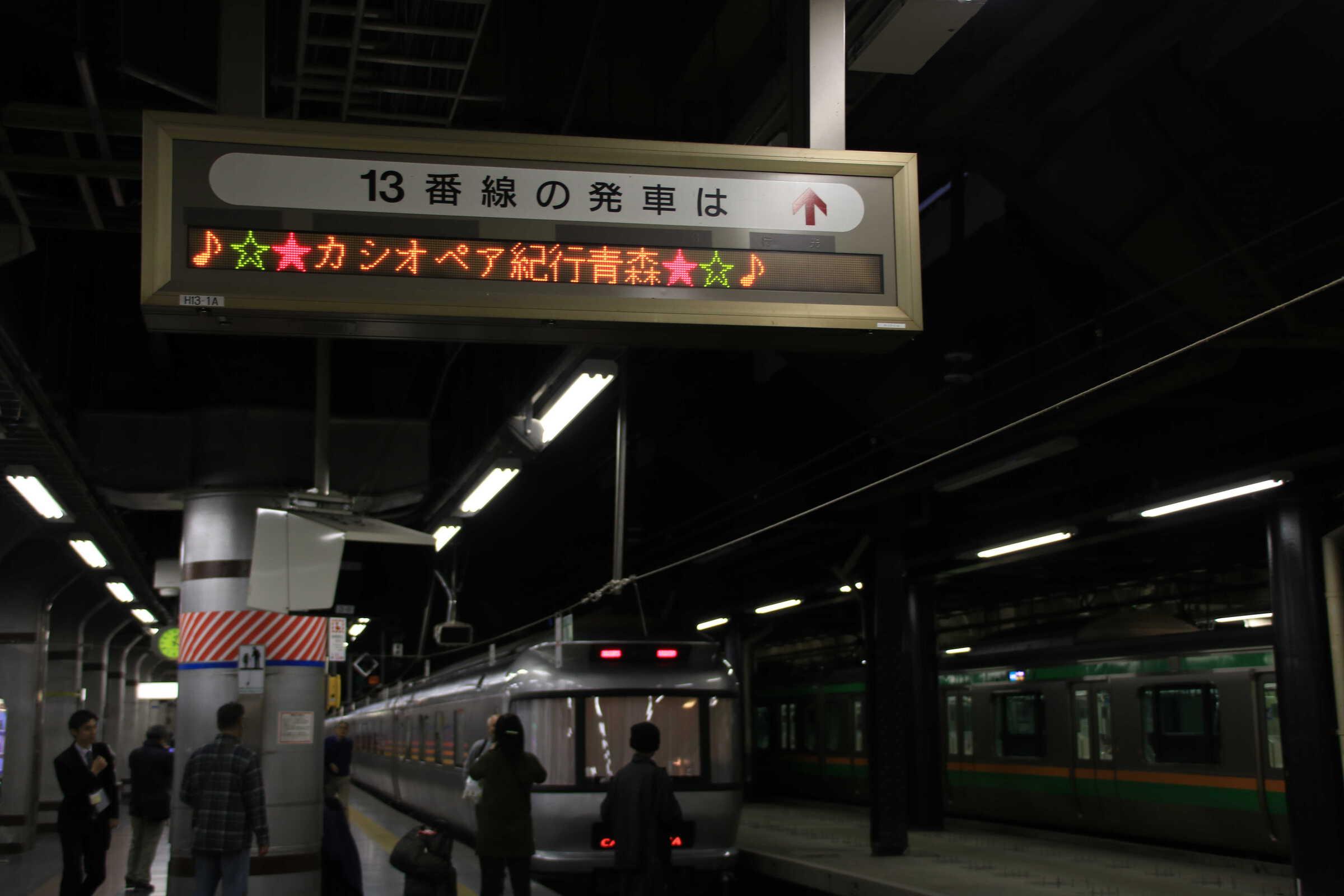 回9052列車〜9011列車 団臨 カシオペア紀行 ←青森 : EF81-98①[田]+E26系 東オク車12両 : 上野→