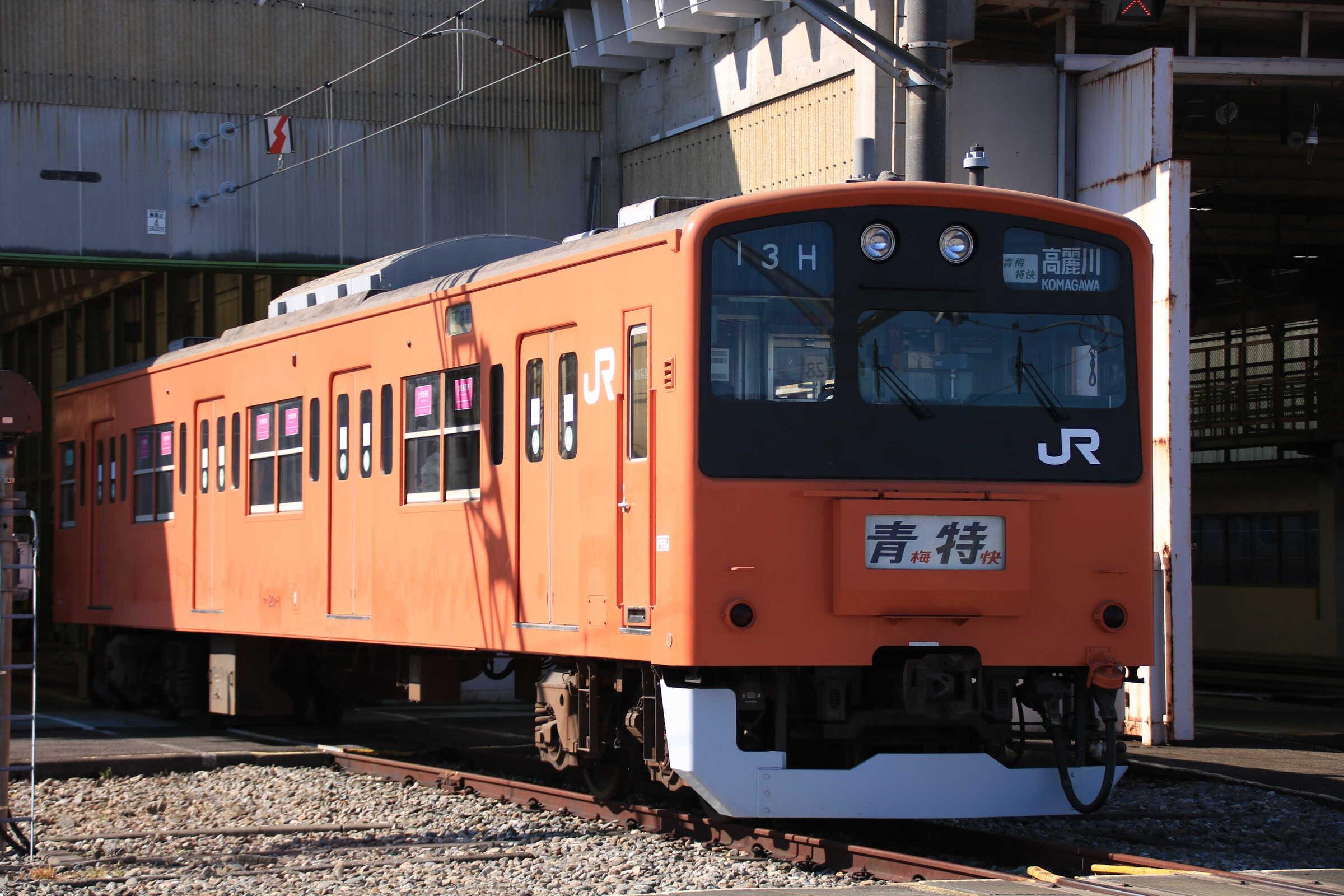 クハ201-1 青梅特快 高麗川行き