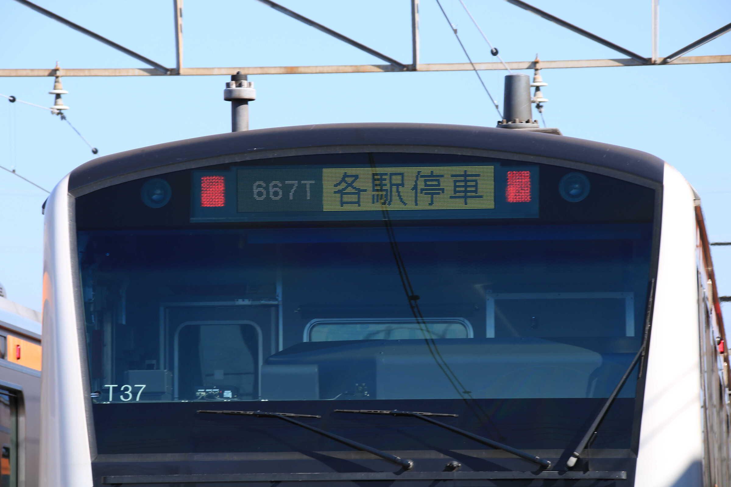 667T 各駅停車 日野行き E233系 八トタT37編成