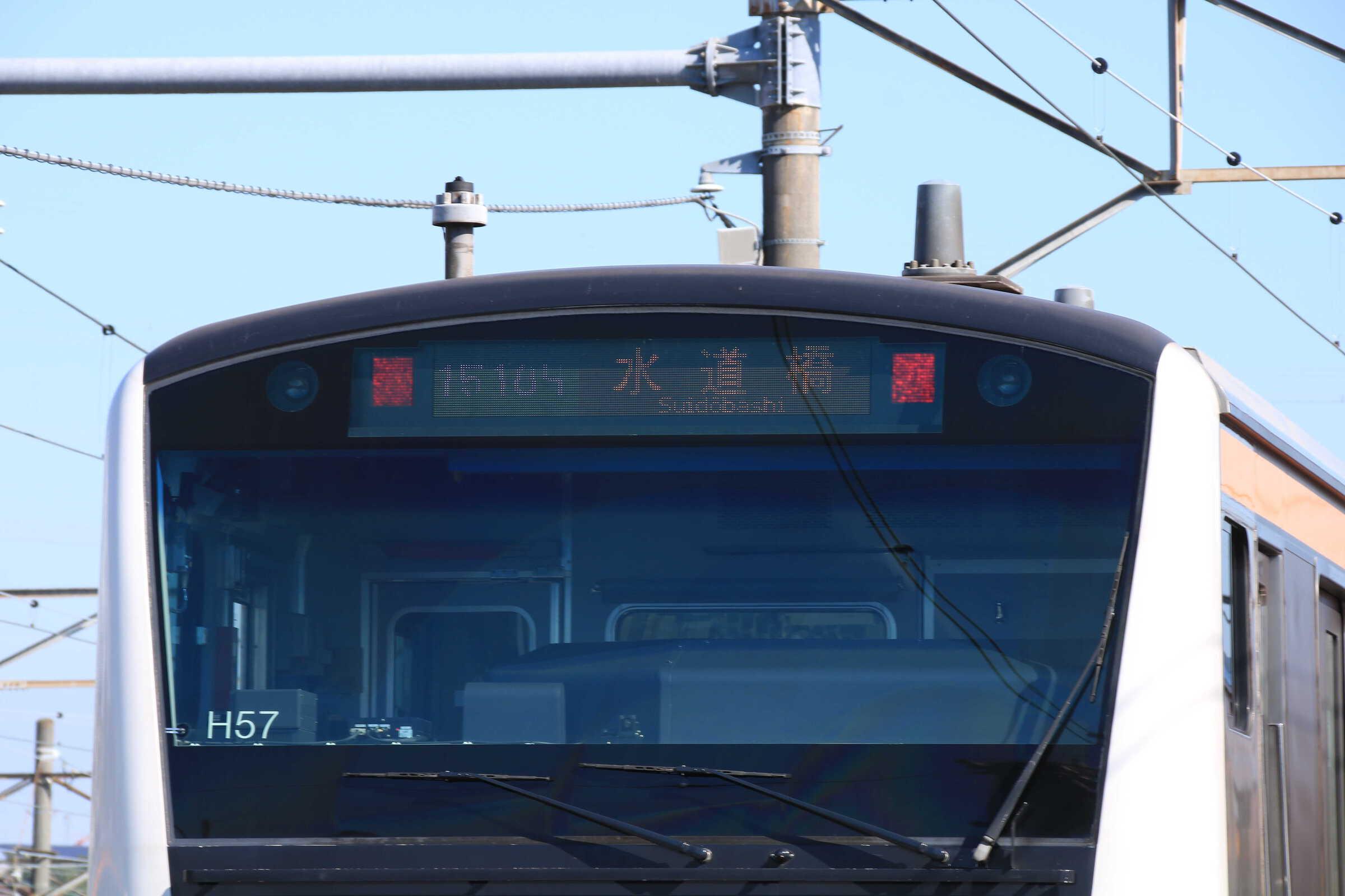 1510H 水道橋行き E233系 八トタH57編成