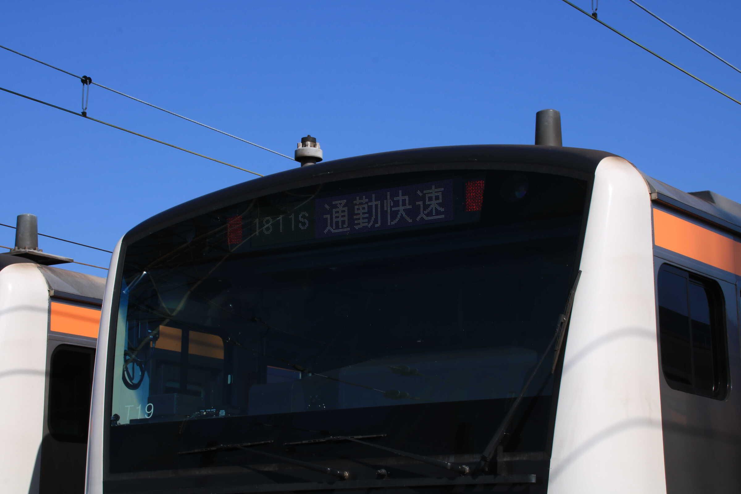 1811S 通勤快速 川越行き E233系 八トタT19編成