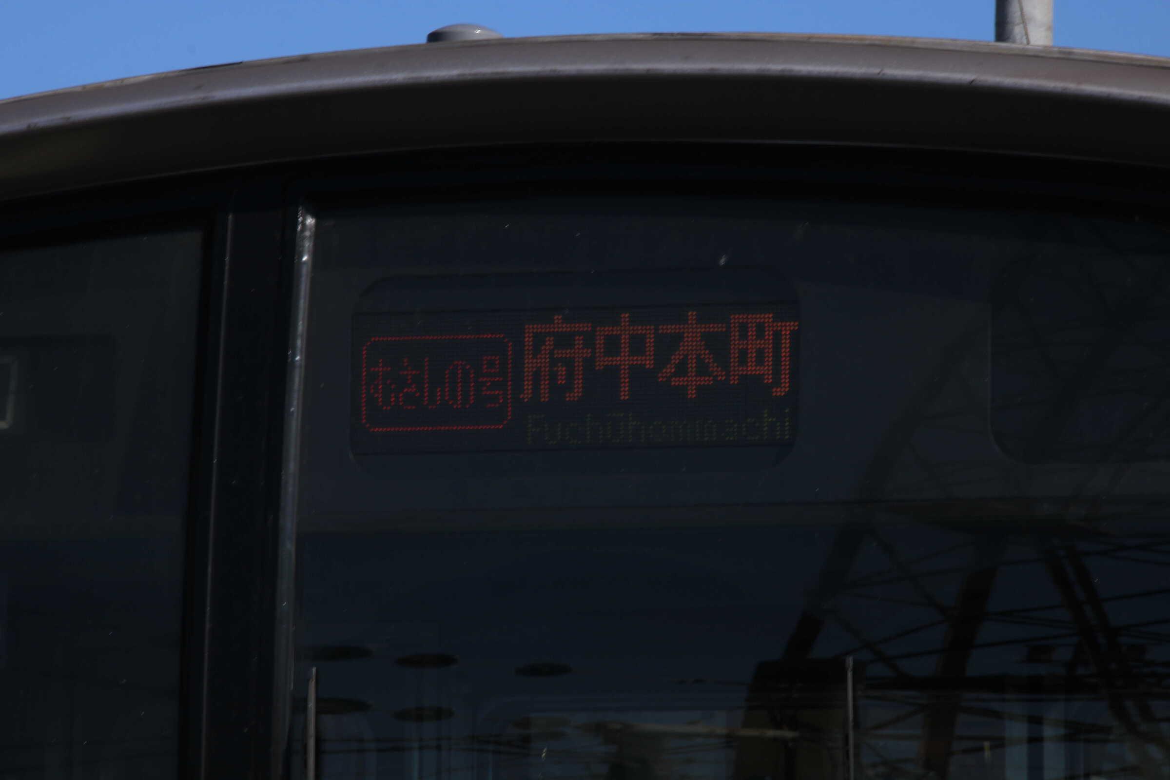 むさしの号府中本町行き 205系 千ケヨM35編成