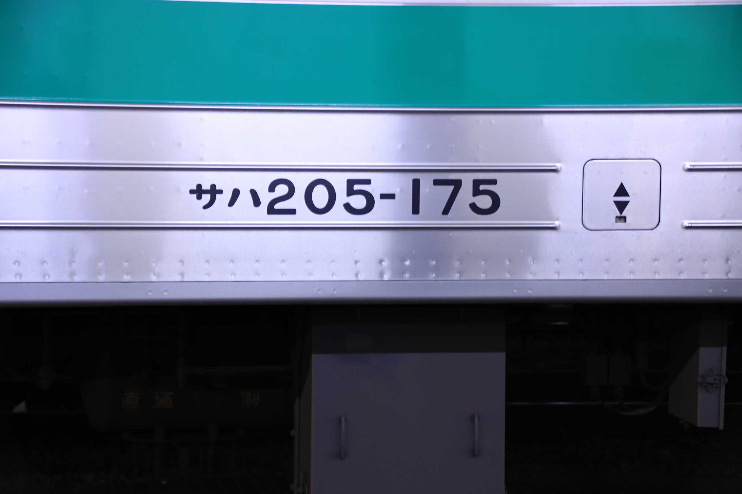 サハ205-175