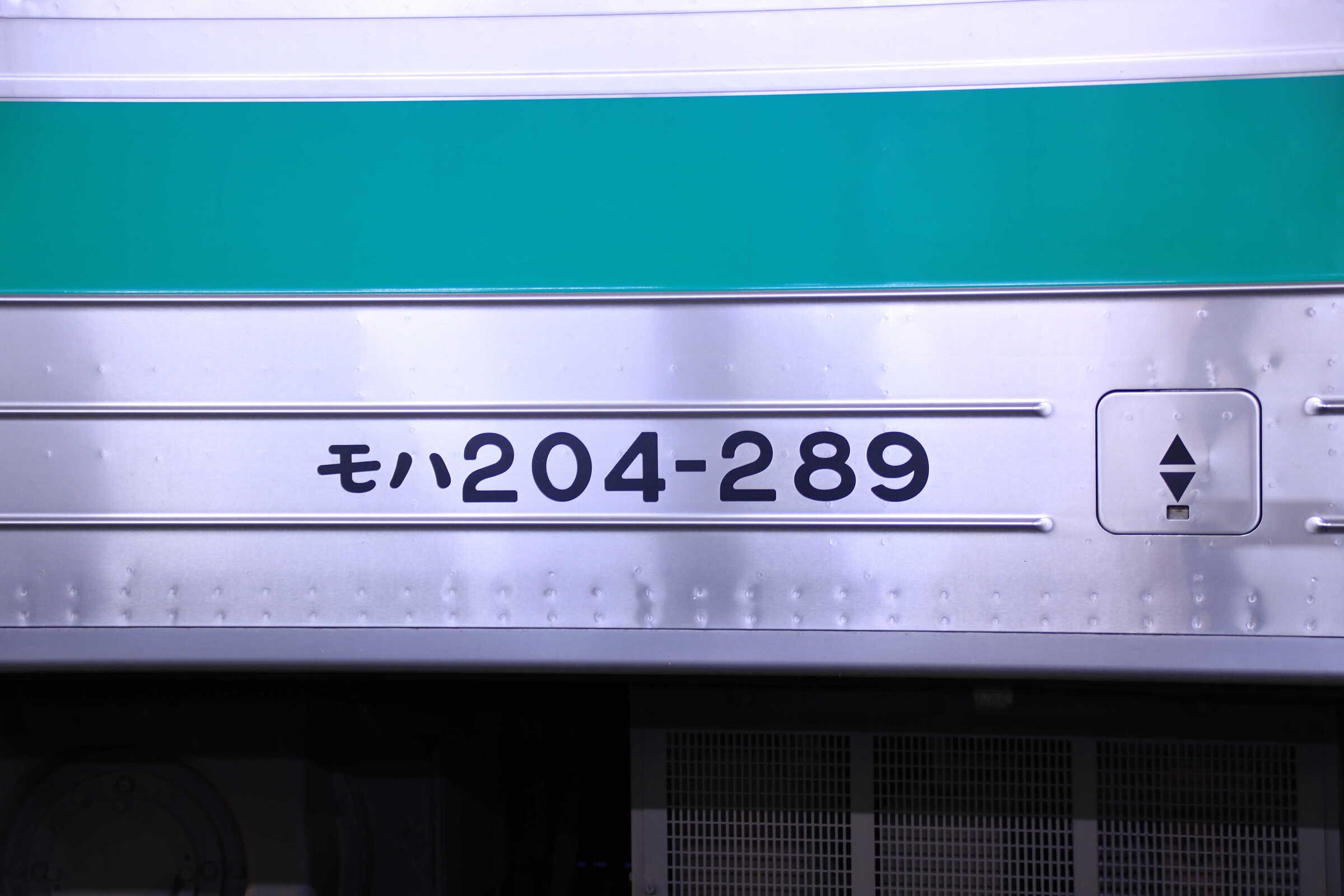 モハ204-289