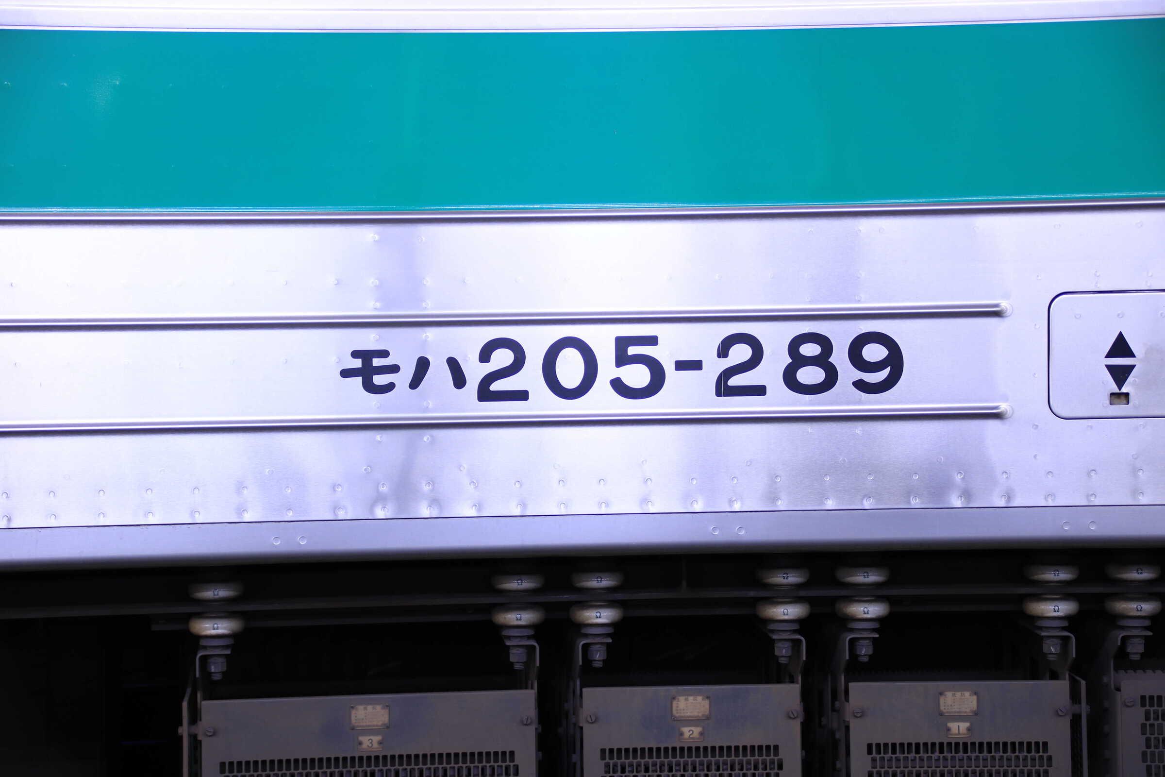 モハ205-289