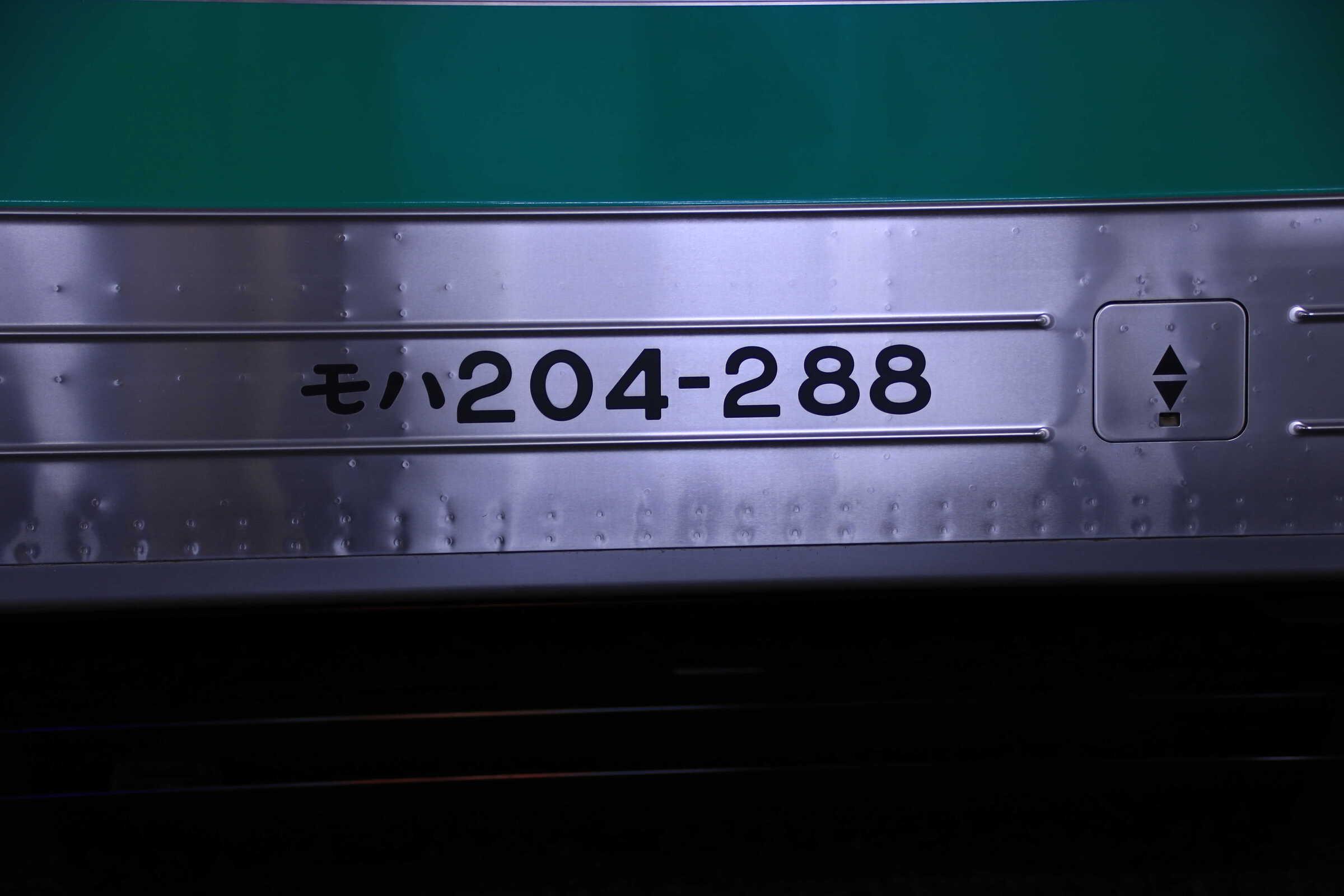モハ204-288