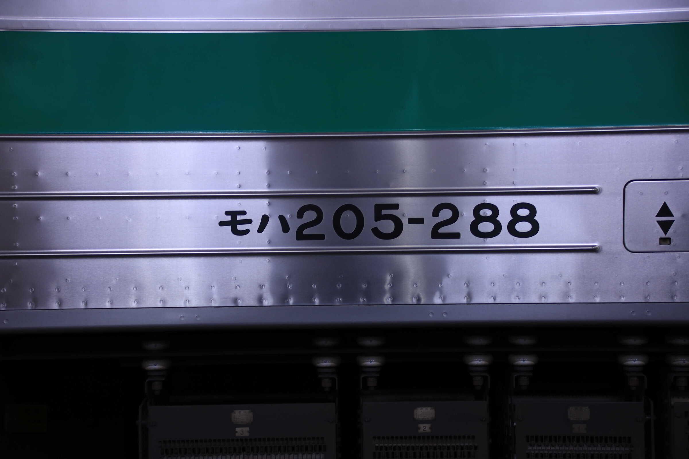 モハ205-288