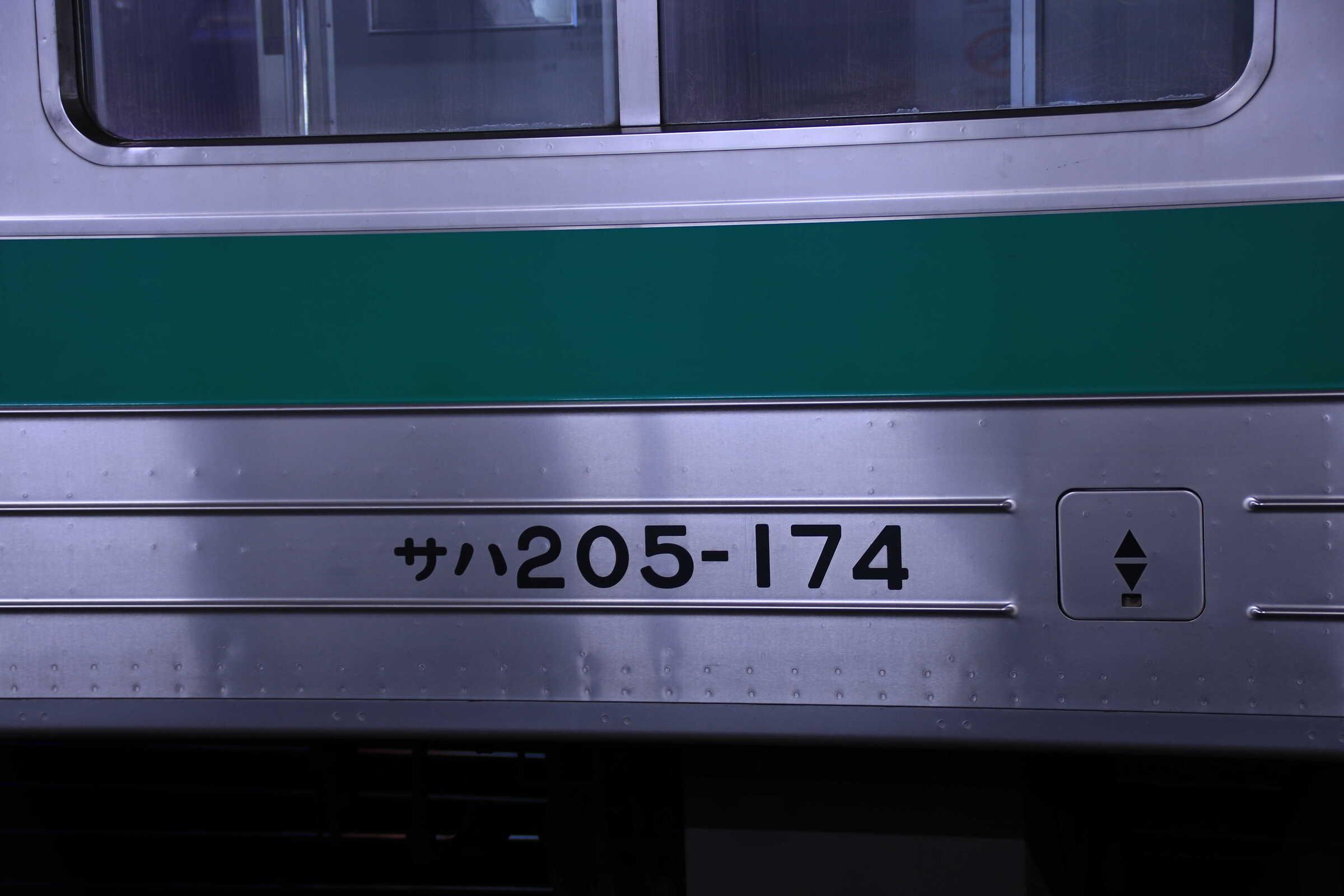 サハ205-174