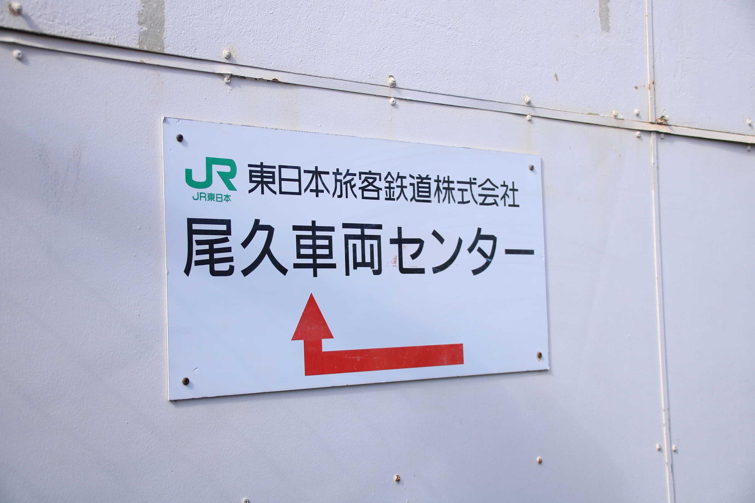 尾久車両センター (東オク)