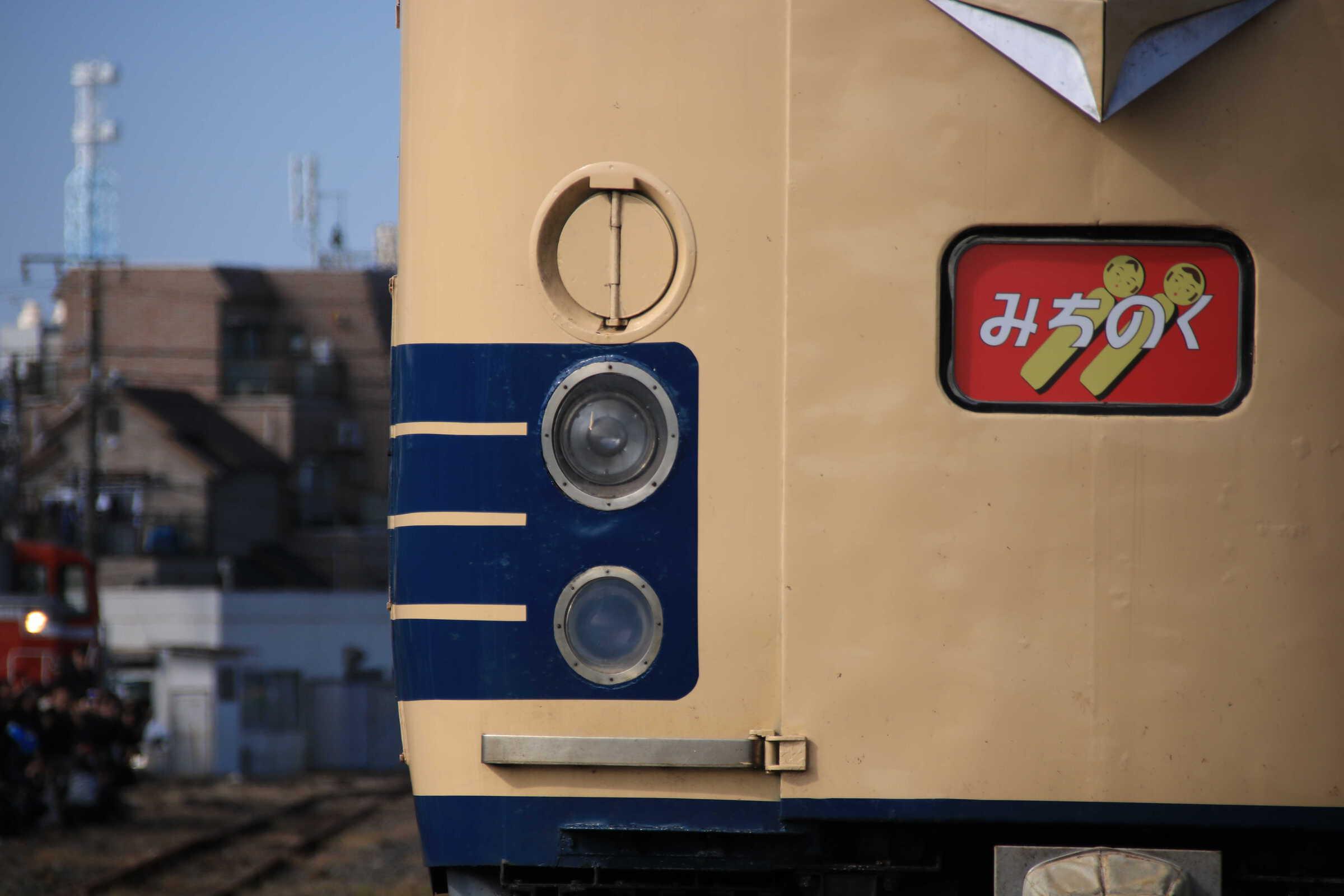 583系 秋アキN1+N2編成 上野方 みちのく幕, 大宮方 臨時幕