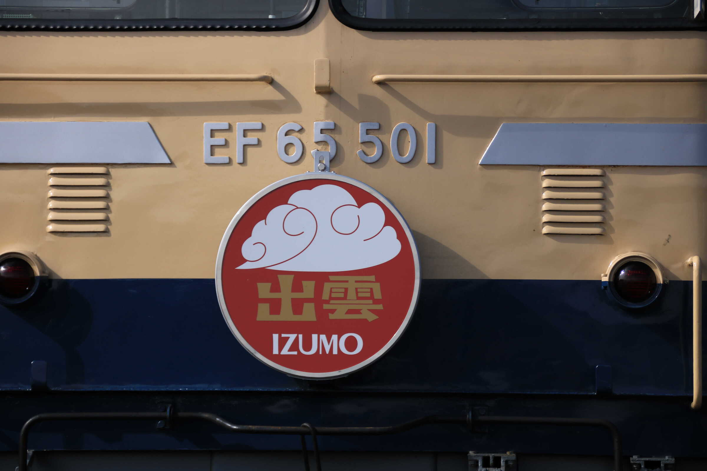 EF65-501①[高] 出雲ヘッドマーク