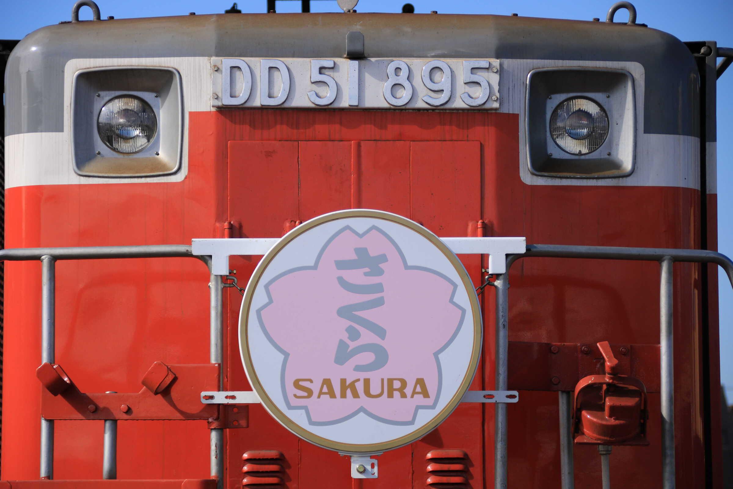 DD51-895①[高] さくらヘッドマーク