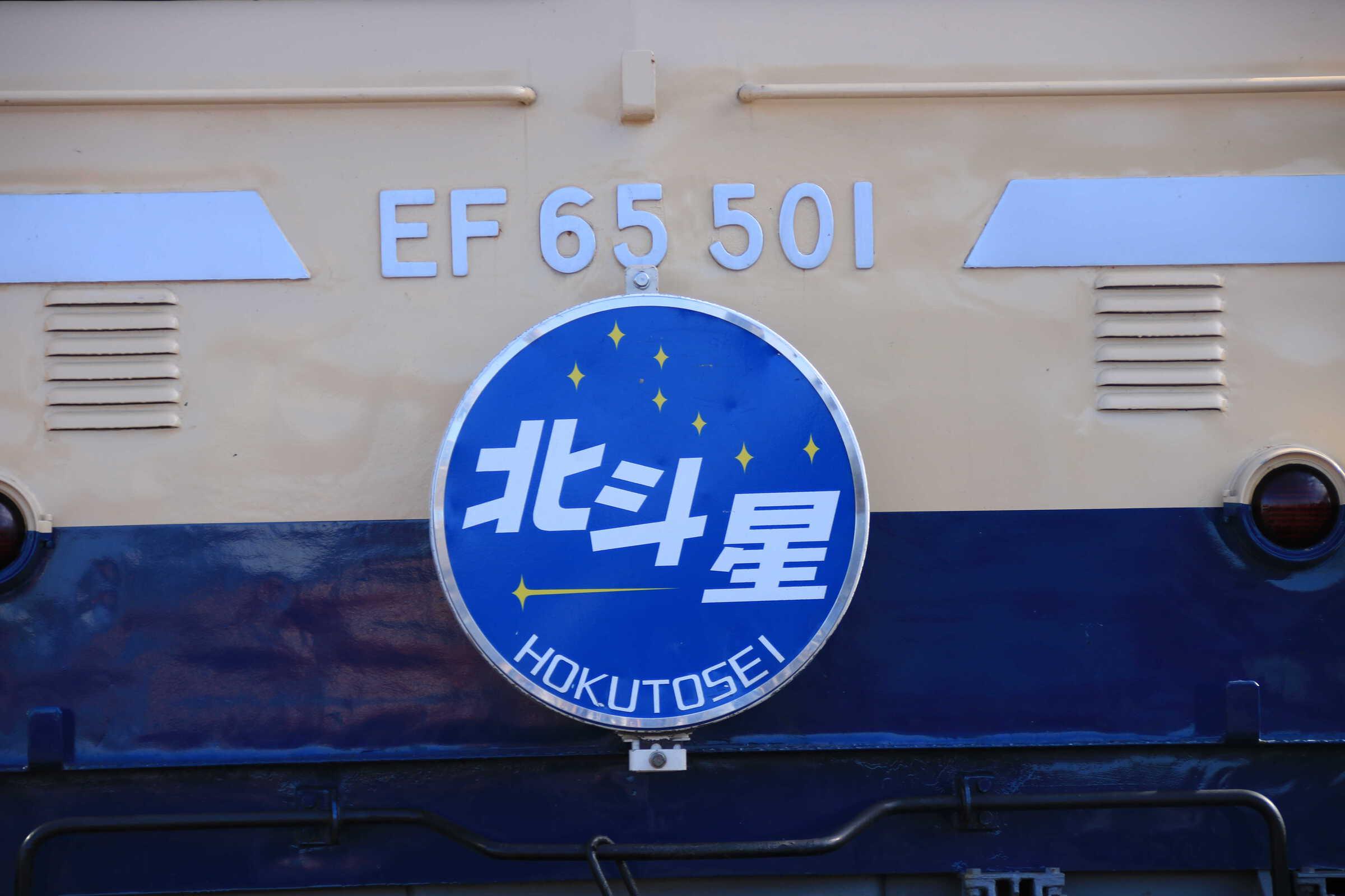 EF65-501②[高] 北斗星ヘッドマーク