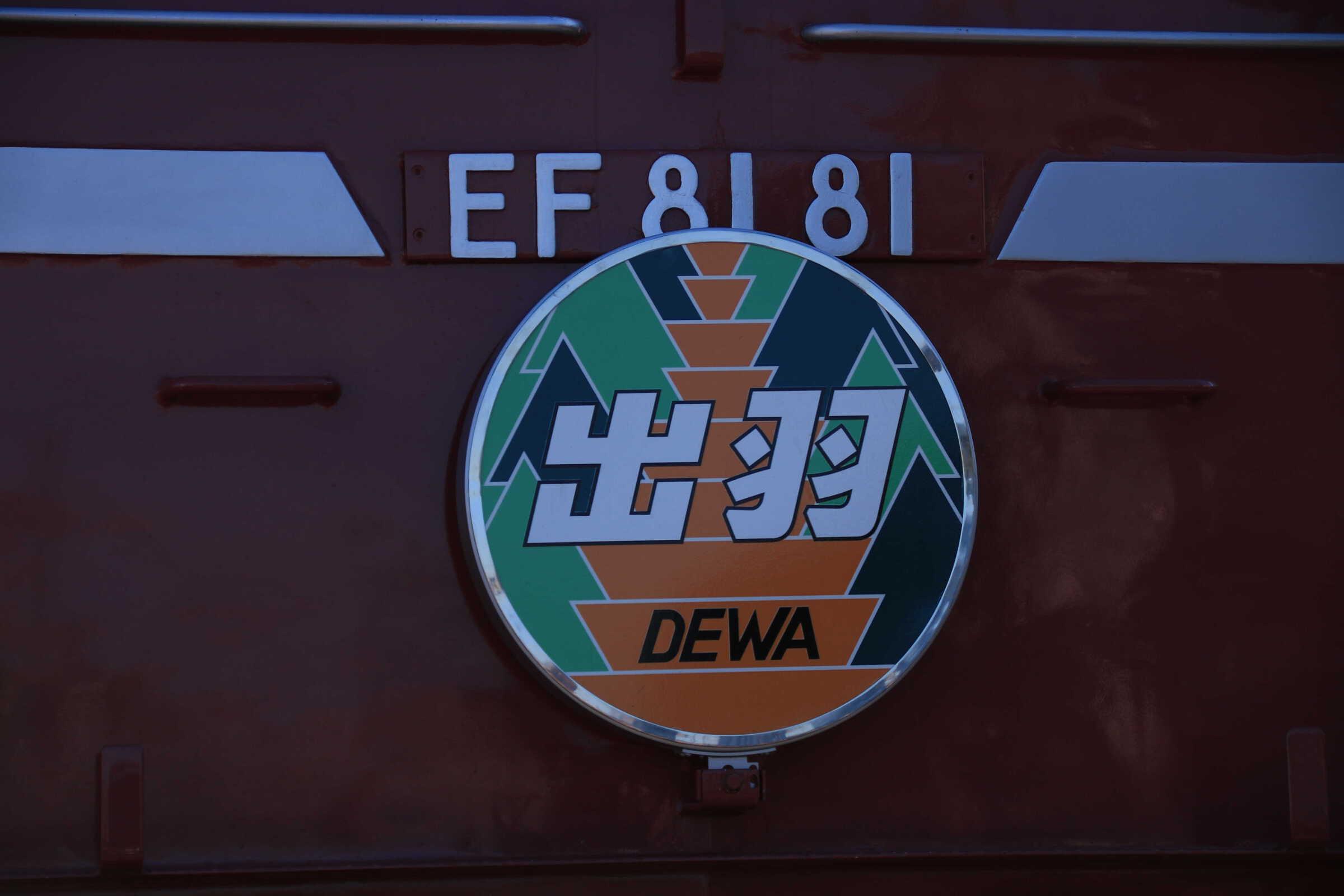 EF81-81[田]