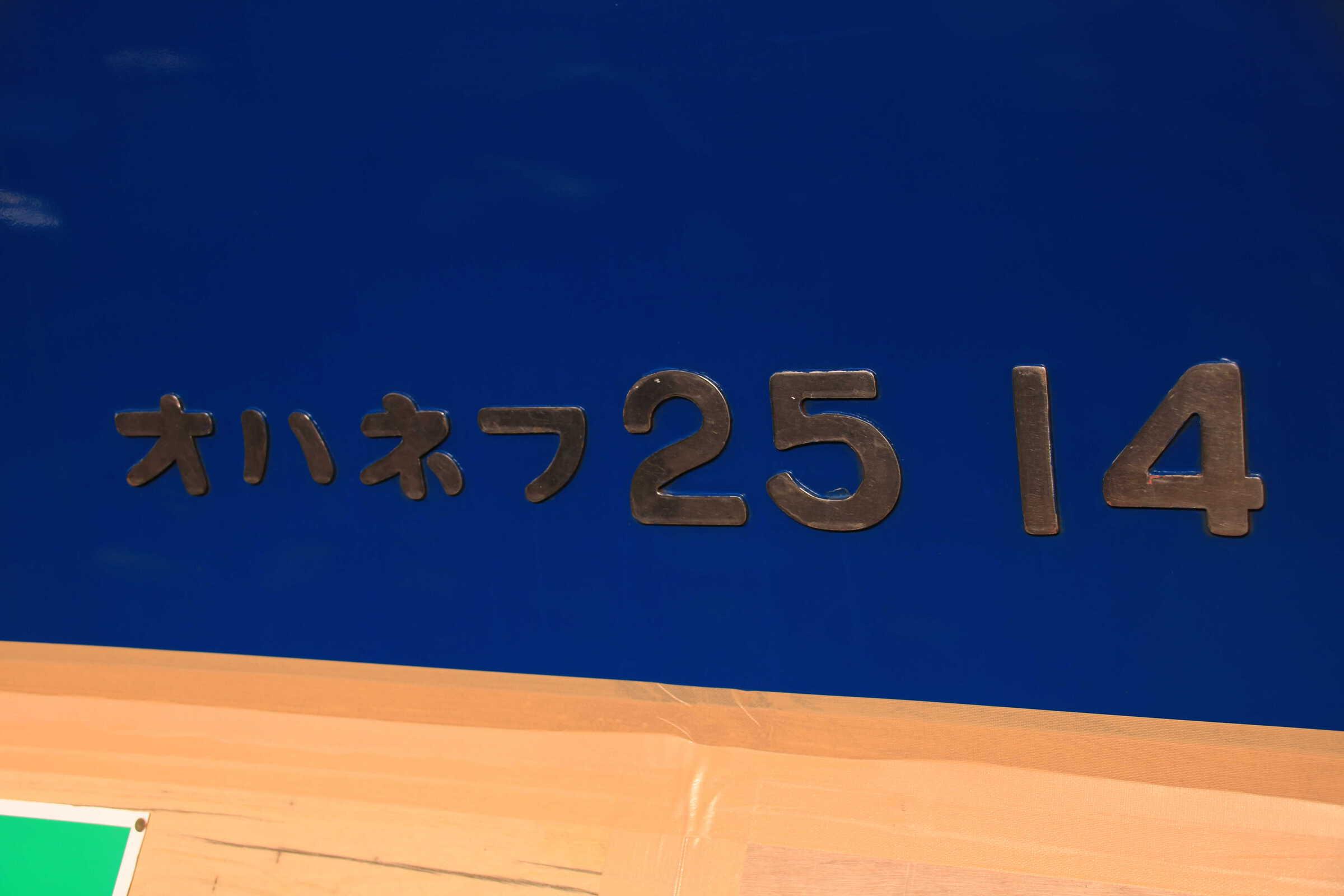 北斗星24系 ドア開閉体験