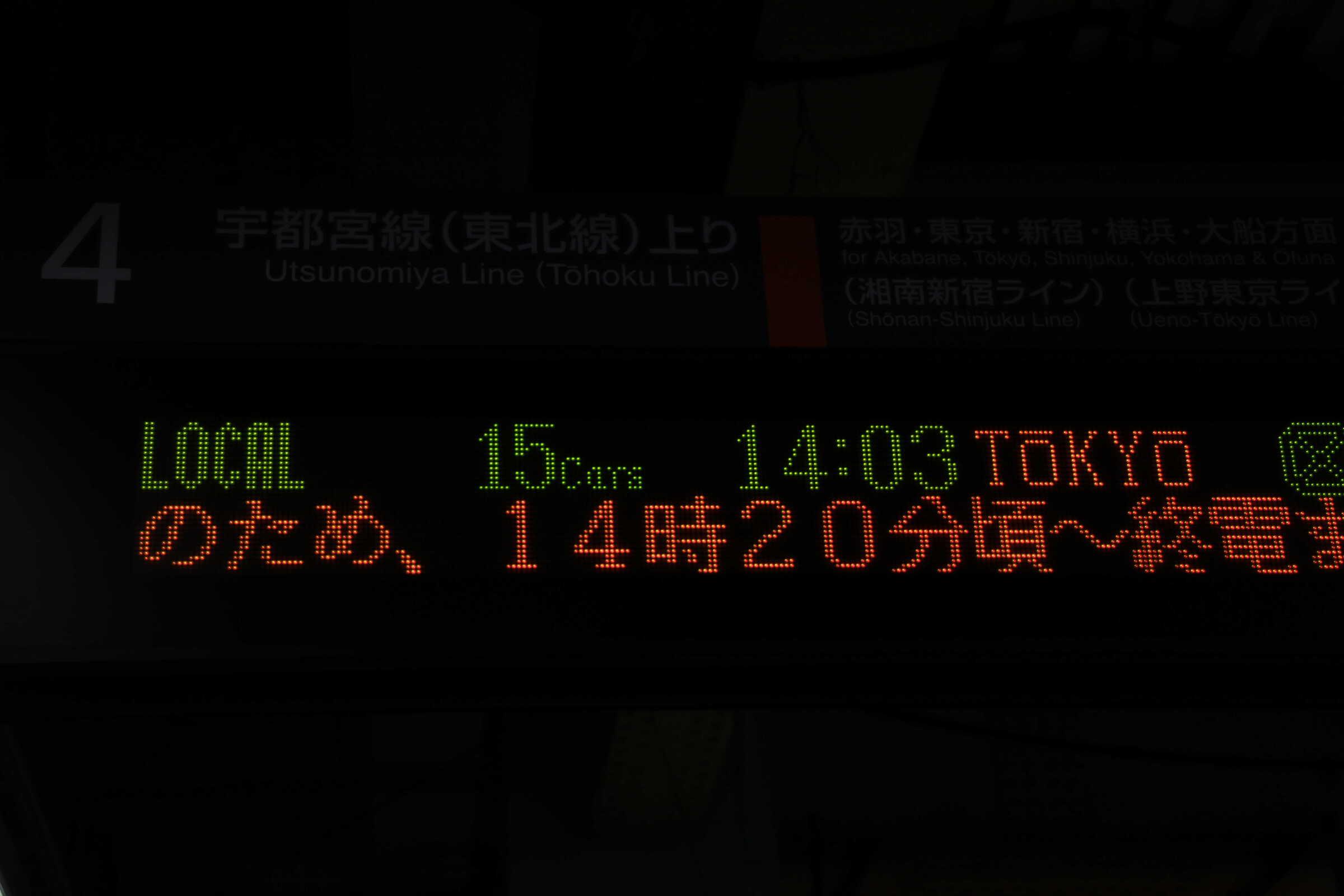 大宮駅 電光掲示板