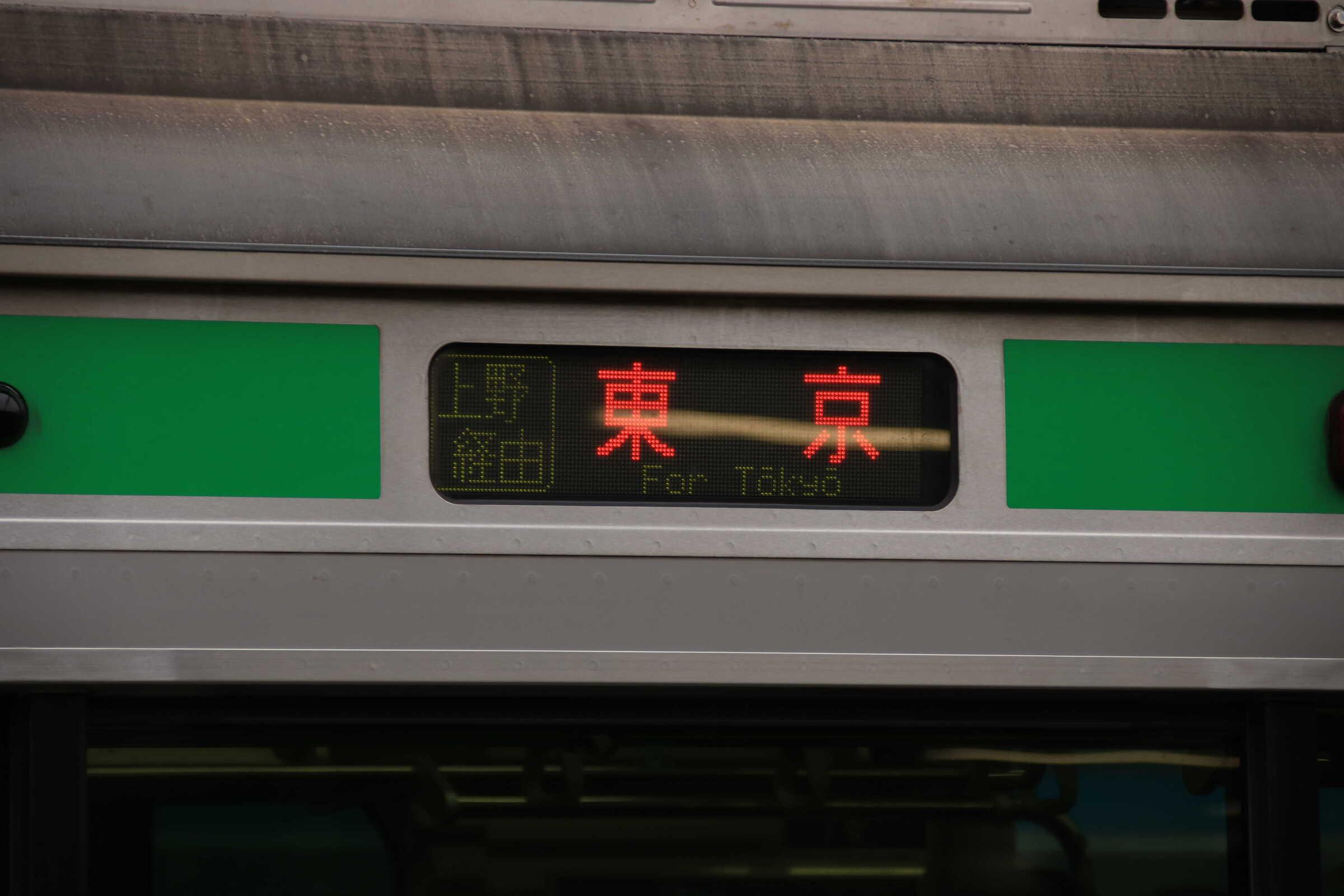 8567E E231系 宮ヤマU503編成+E231系