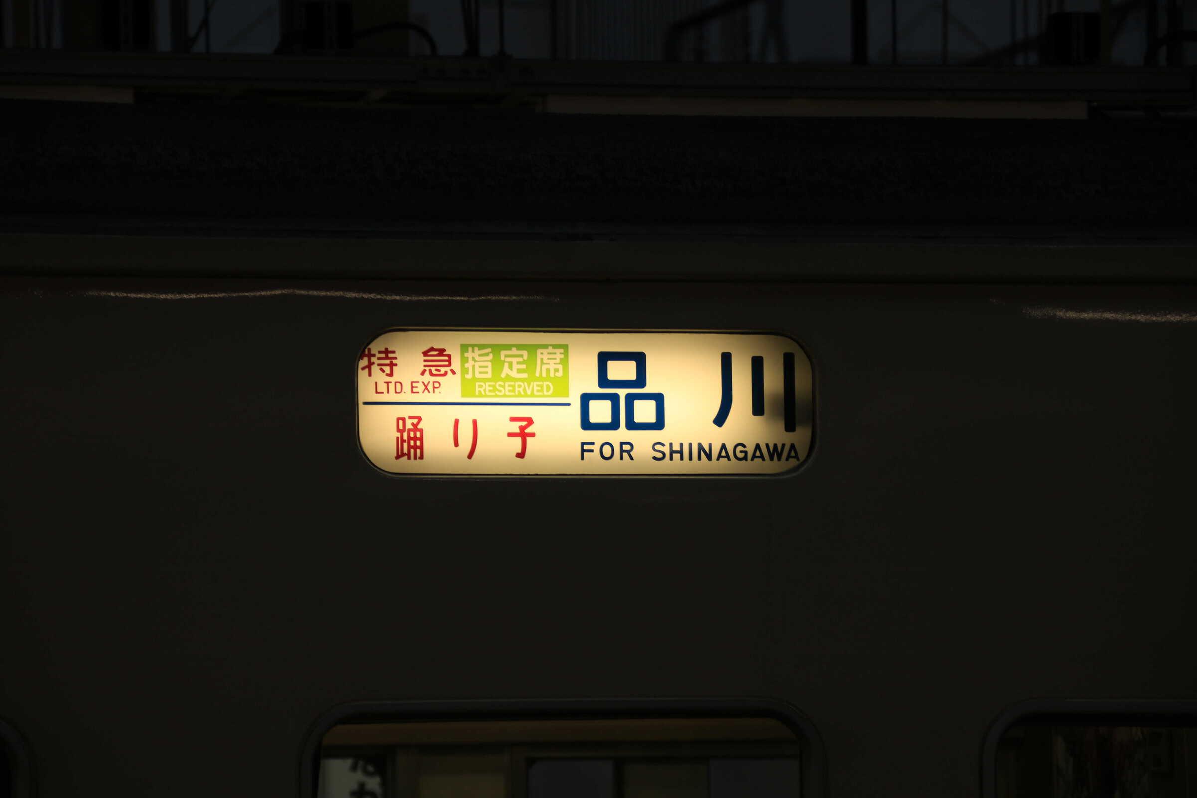 普段は東京発着の特急 踊り子号も品川発着に変更