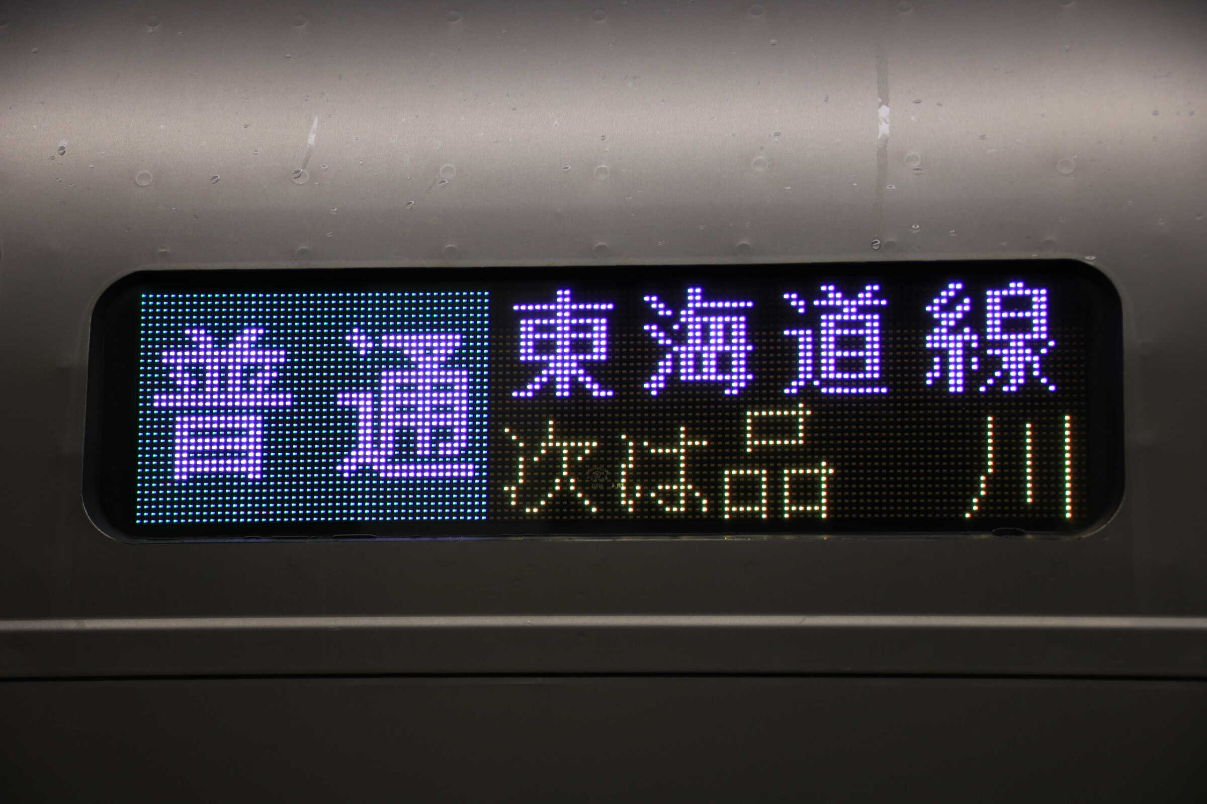 9844M E231系