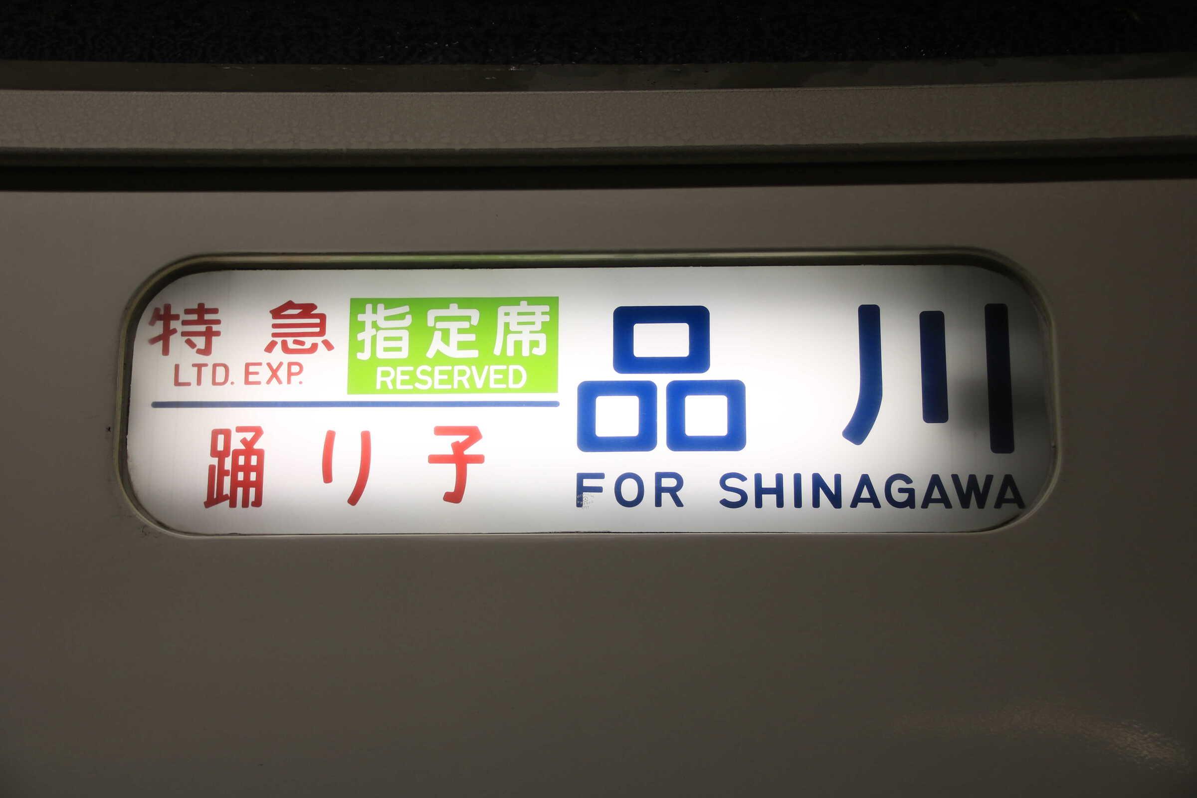 9034M 特急 踊り子114号 品川行き