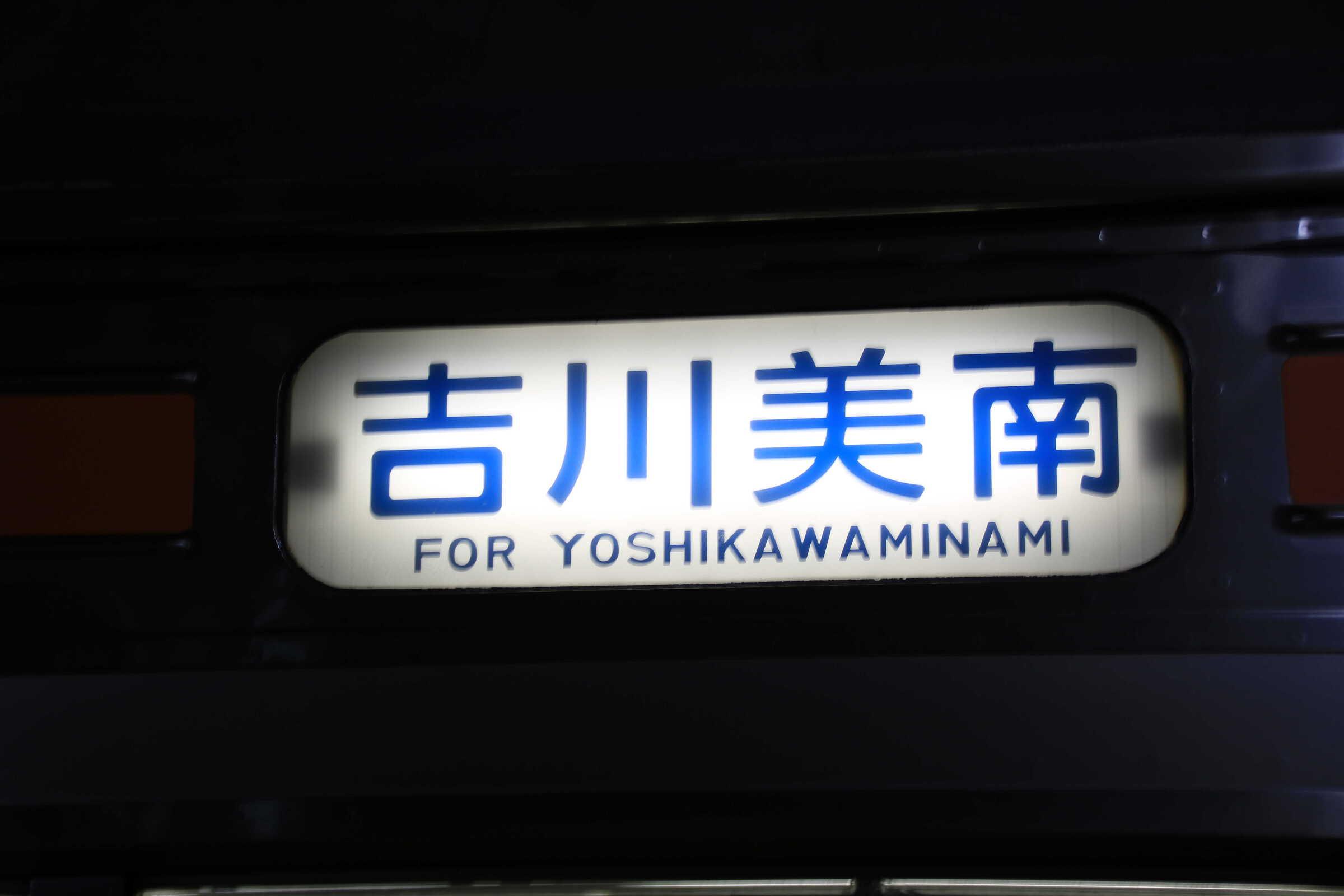 8613E 205系 千ケヨM22編成