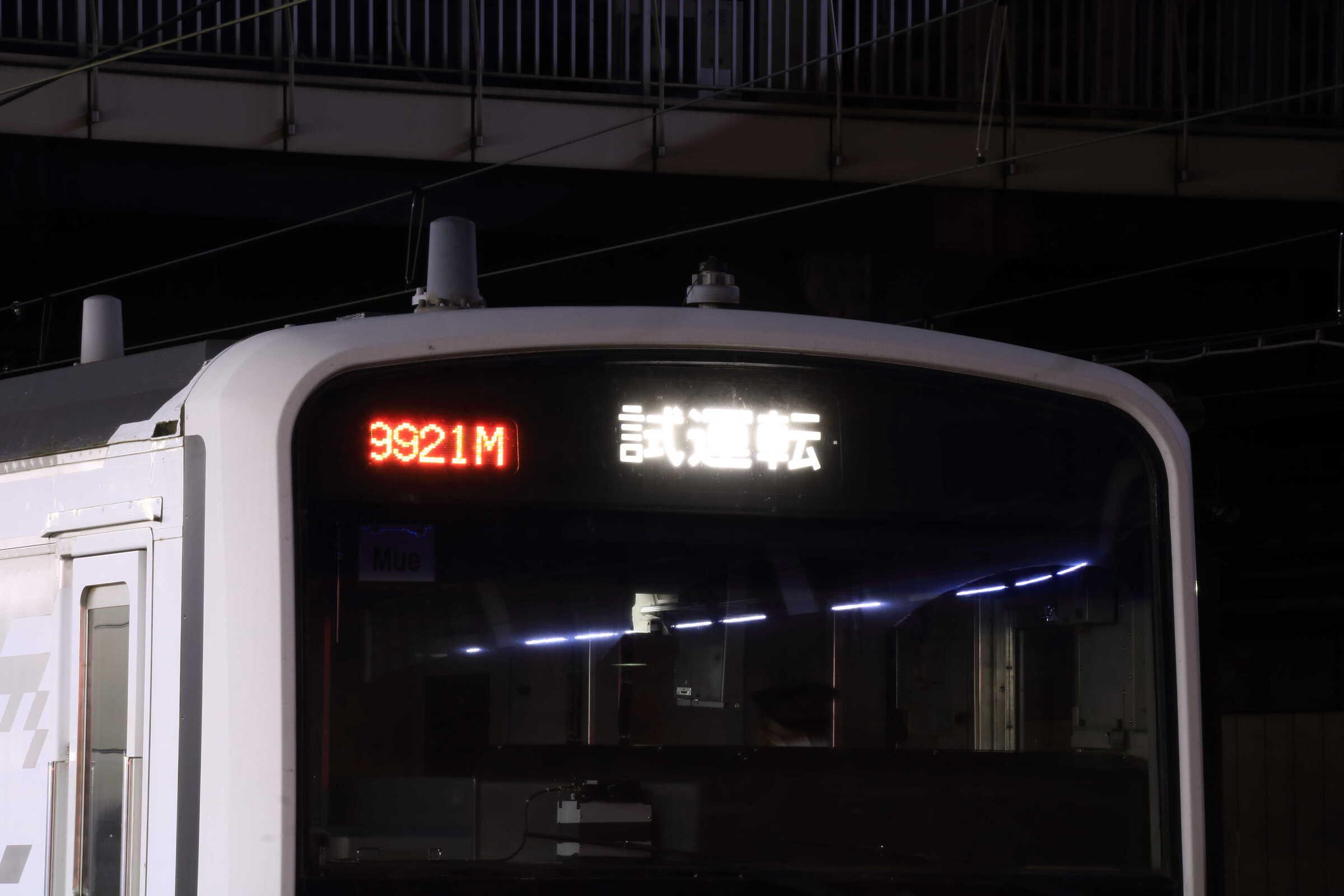 """試9623M〜試9921M 宇都宮線試運転 209系 宮ハエMue編成 """"Mue Train"""""""