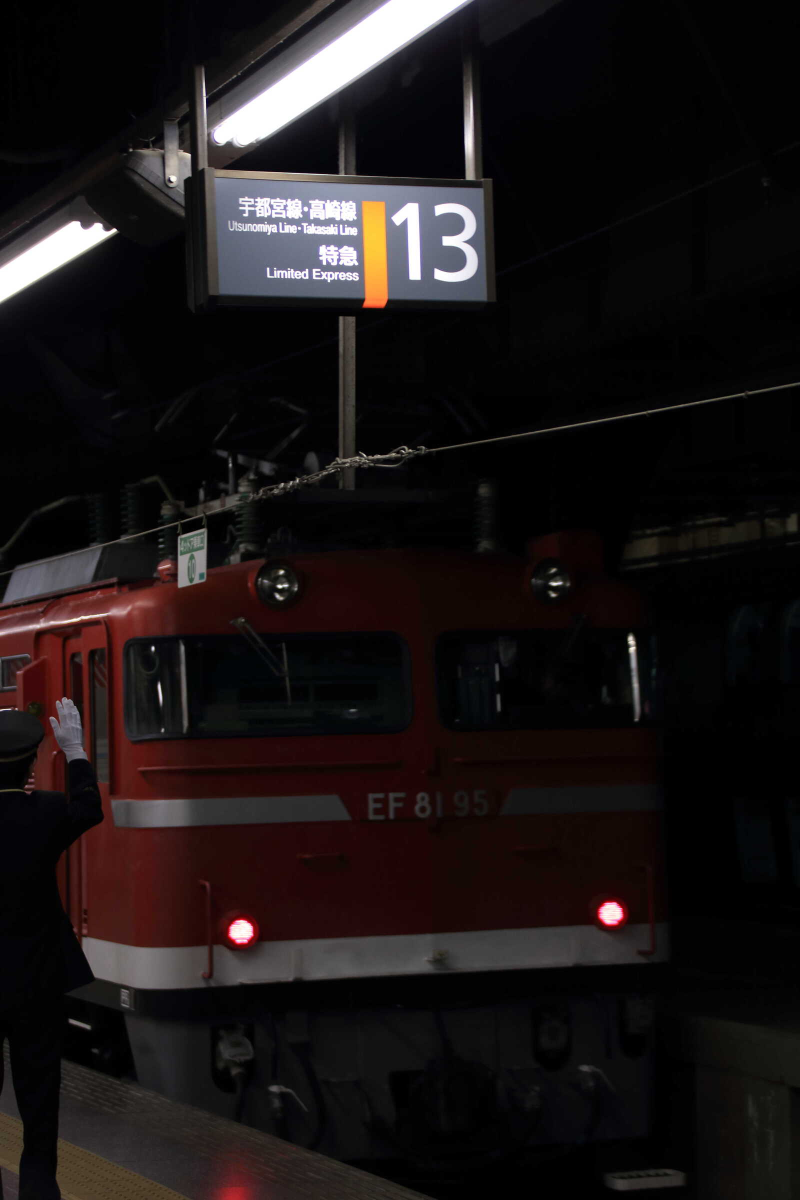 9012列車 団臨(東1227, 仙台→上野) カシオペアで行く仙台の旅(四季島クルー接客訓練) EF81-95①[田]+E26系 東オク車12両