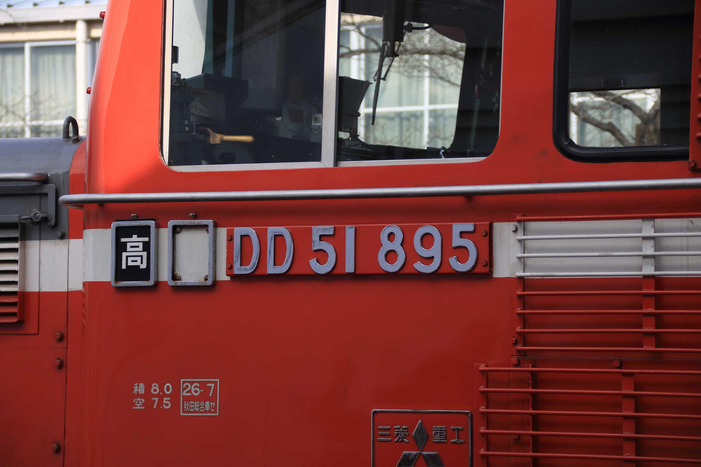 試9920列車〜試9221列車 高崎運輸区DL転換訓練 ← 高麗川 DD51-895[高]+旧客 高タカ車5両+DD51-888[高] 高崎→